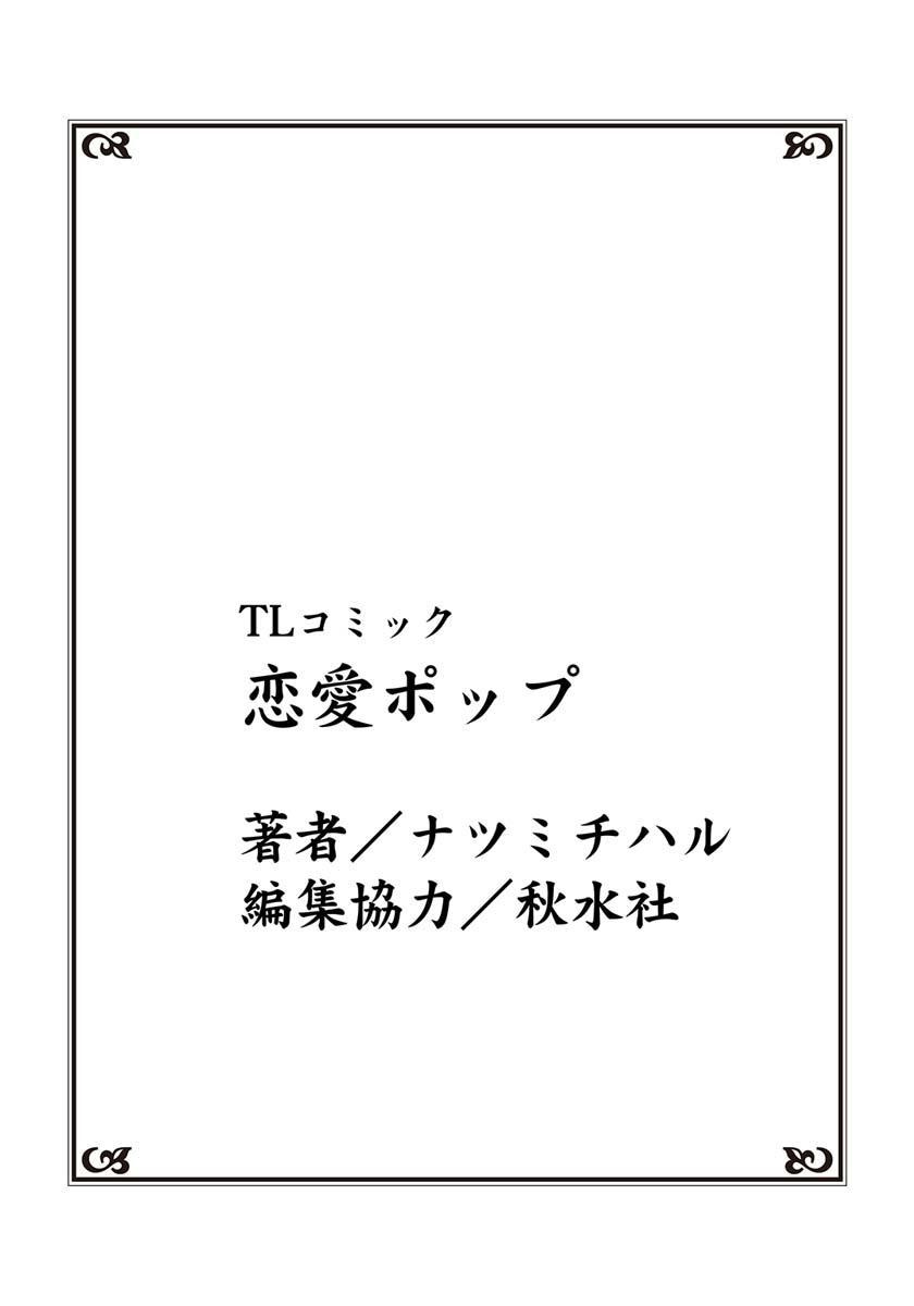 [Natsumi Chiharu] Koukan Kyoudai ~Ani no Karada de Jibun Seme~ SP 1 40