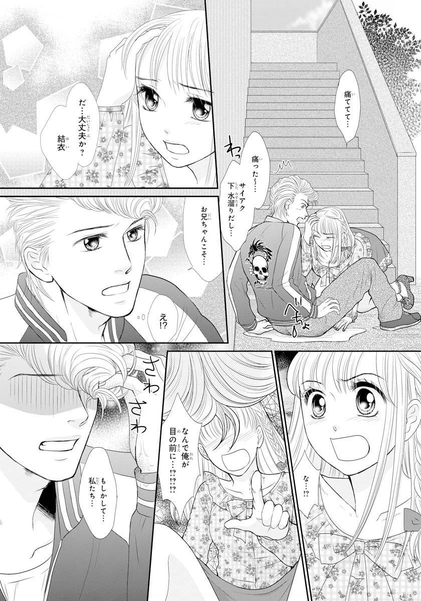[Natsumi Chiharu] Koukan Kyoudai ~Ani no Karada de Jibun Seme~ SP 1 5