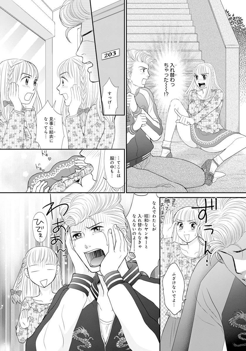 [Natsumi Chiharu] Koukan Kyoudai ~Ani no Karada de Jibun Seme~ SP 1 6