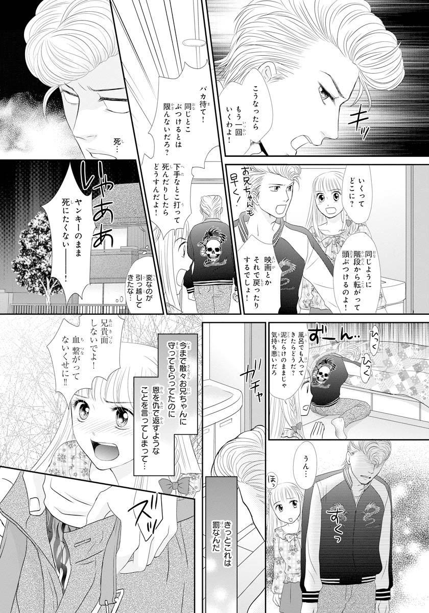 [Natsumi Chiharu] Koukan Kyoudai ~Ani no Karada de Jibun Seme~ SP 1 7