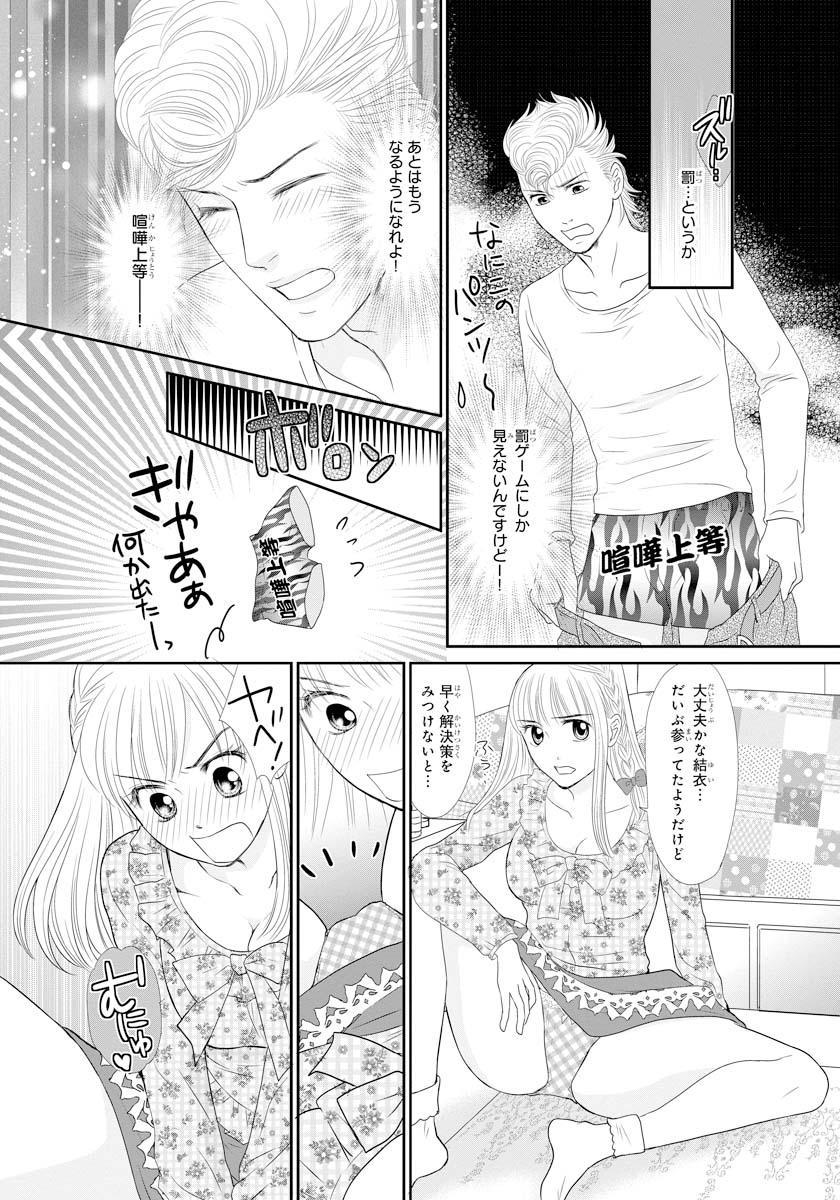 [Natsumi Chiharu] Koukan Kyoudai ~Ani no Karada de Jibun Seme~ SP 1 8