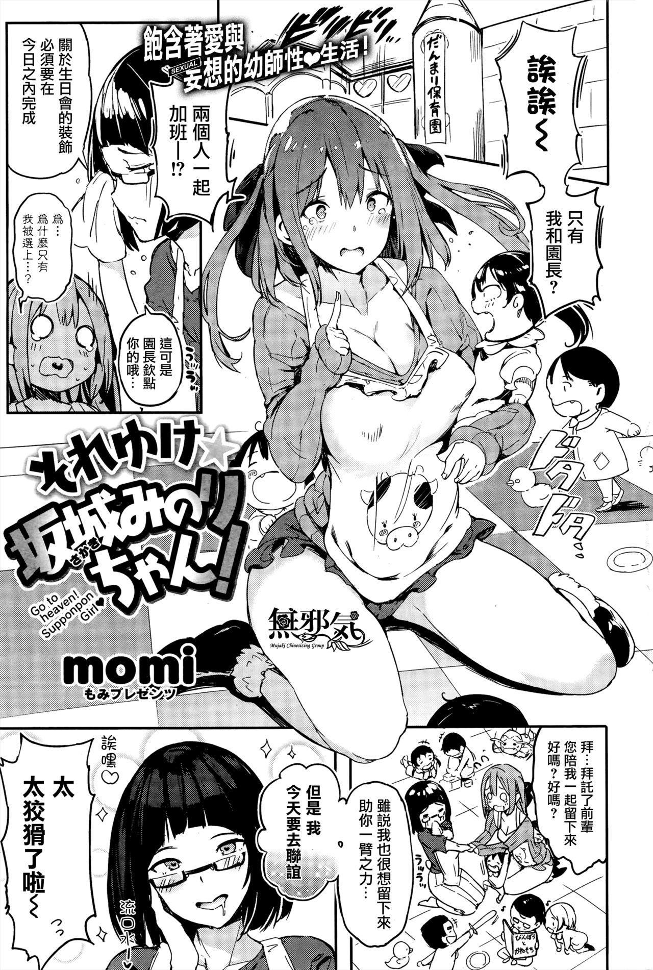 Soreyuke Sakaki Minori-chan! 0