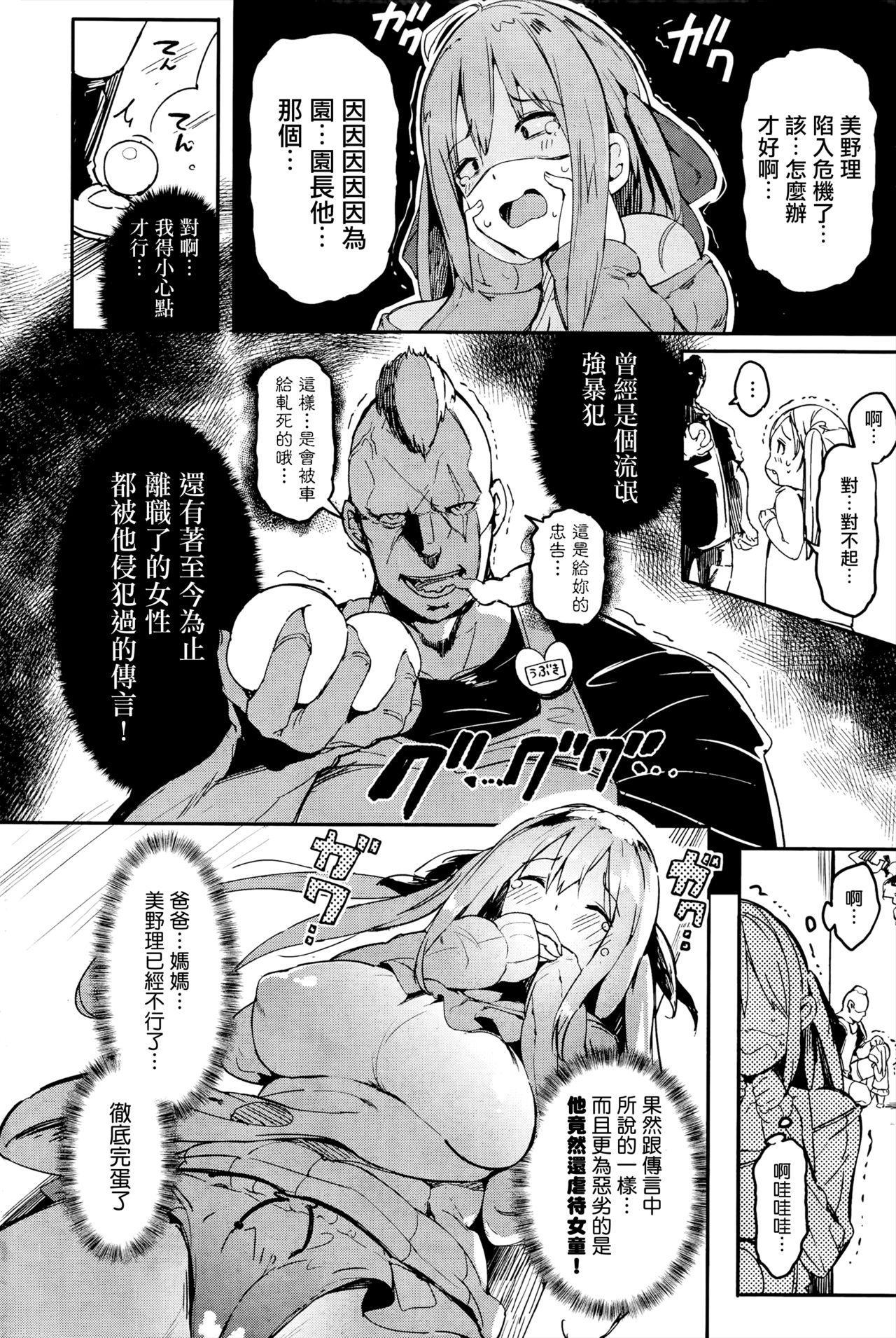 Soreyuke Sakaki Minori-chan! 1