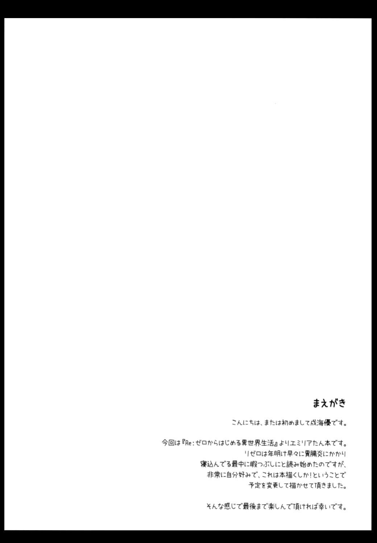 E・M・T to Kyou mo Ore wa Sakebu 2