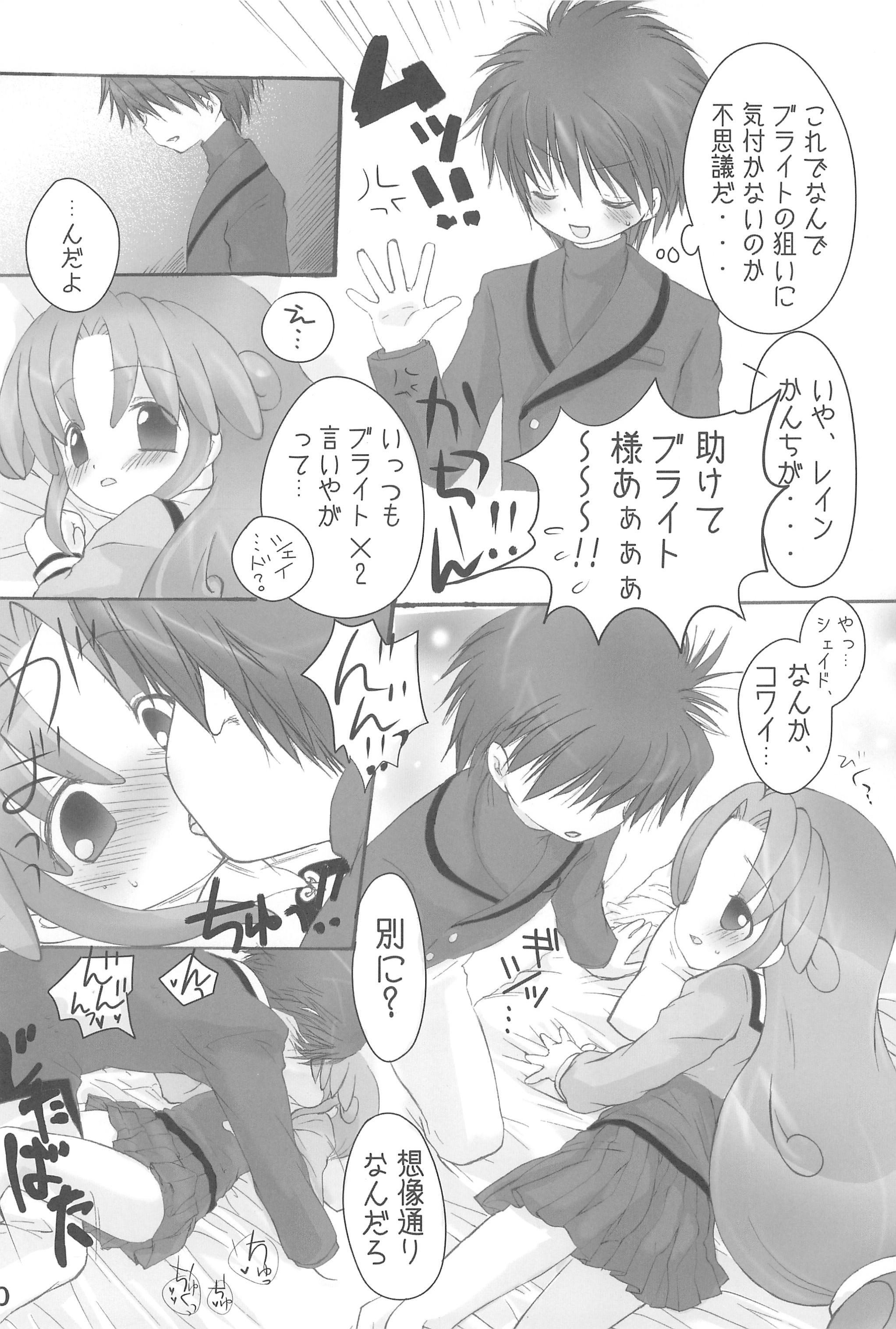 Rein-sama, Goyoujin! 9