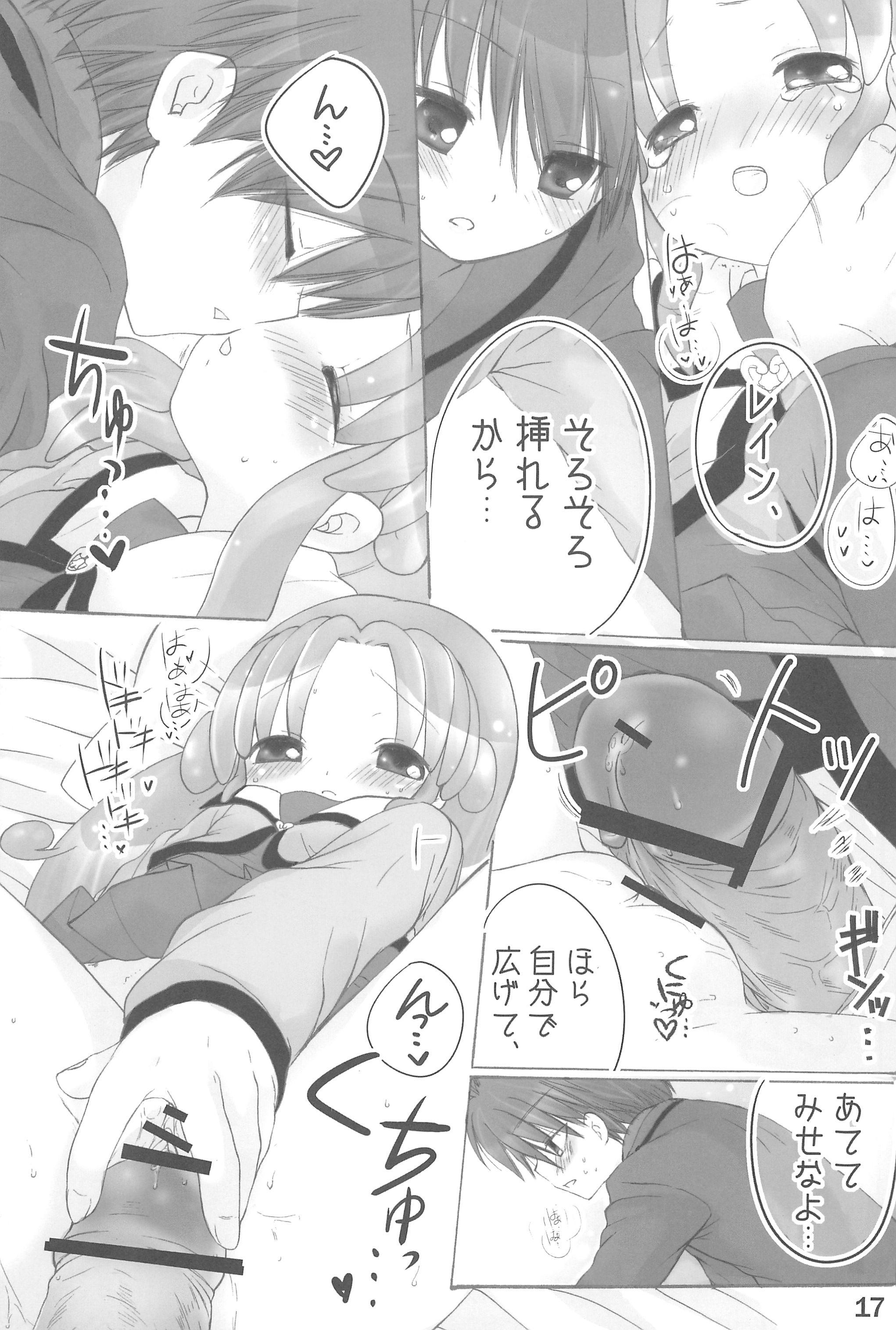 Rein-sama, Goyoujin! 16