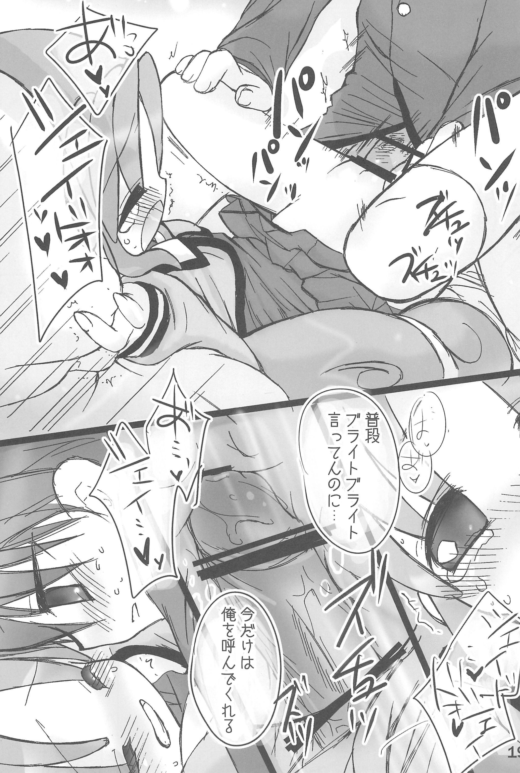 Rein-sama, Goyoujin! 18