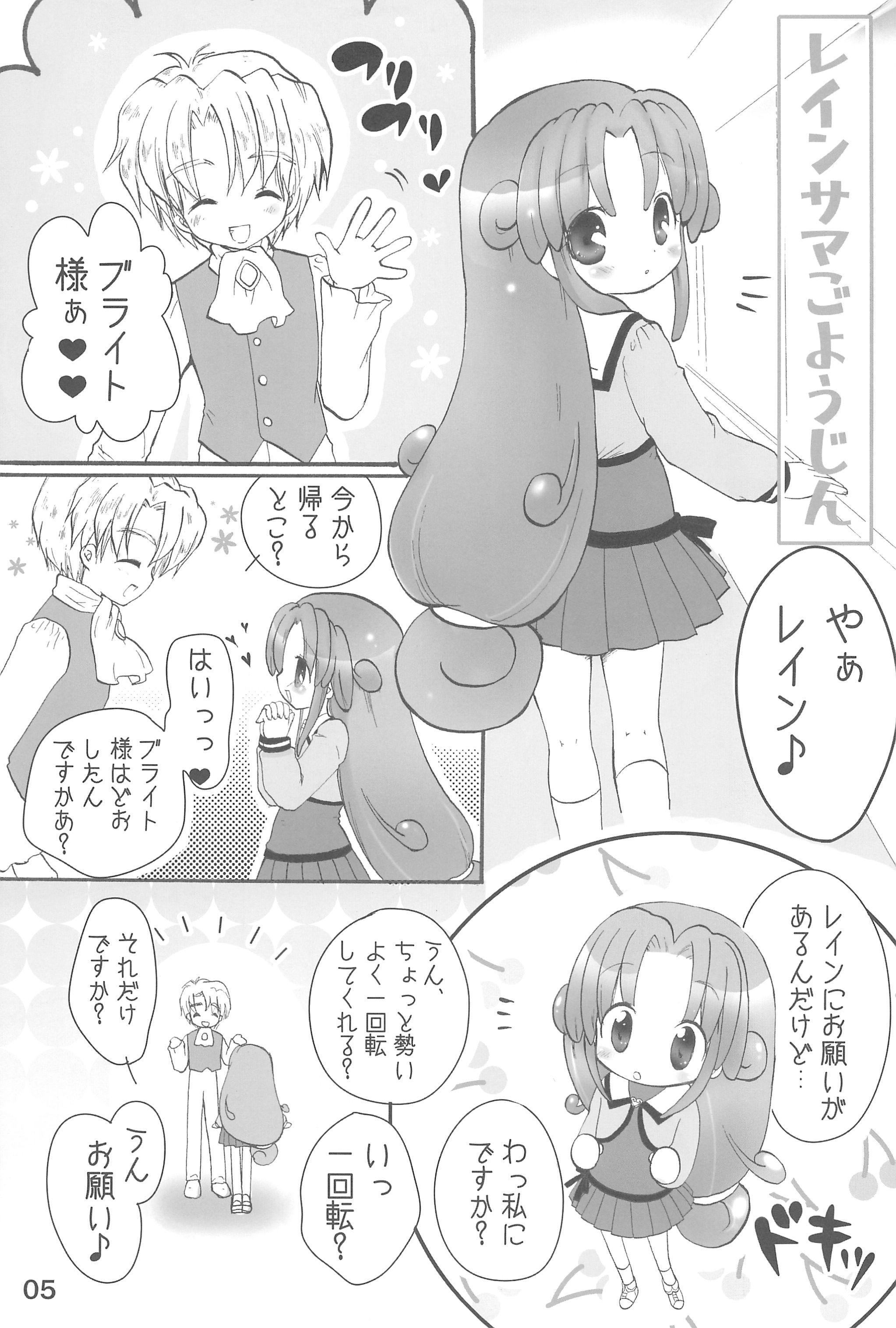 Rein-sama, Goyoujin! 4