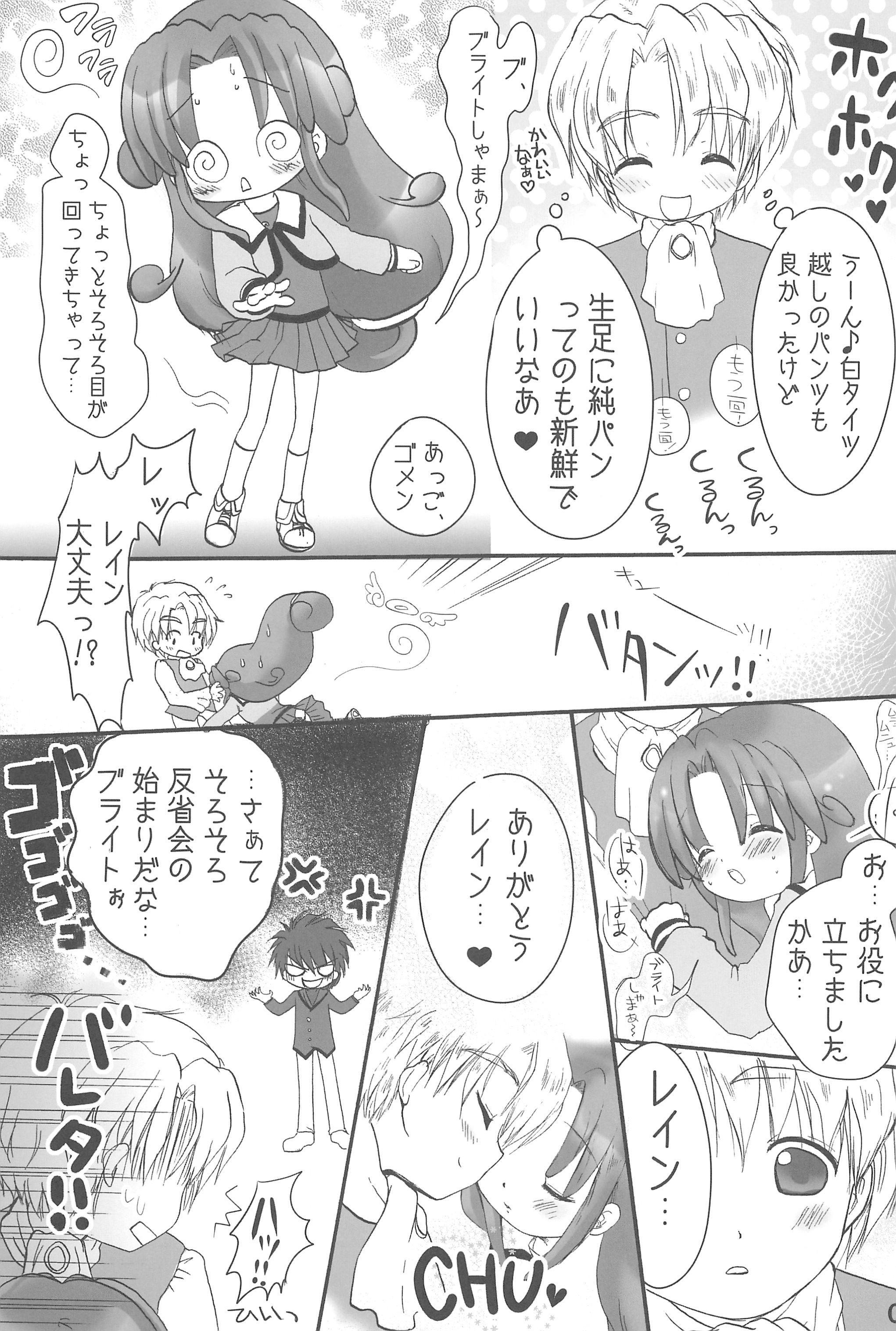 Rein-sama, Goyoujin! 6