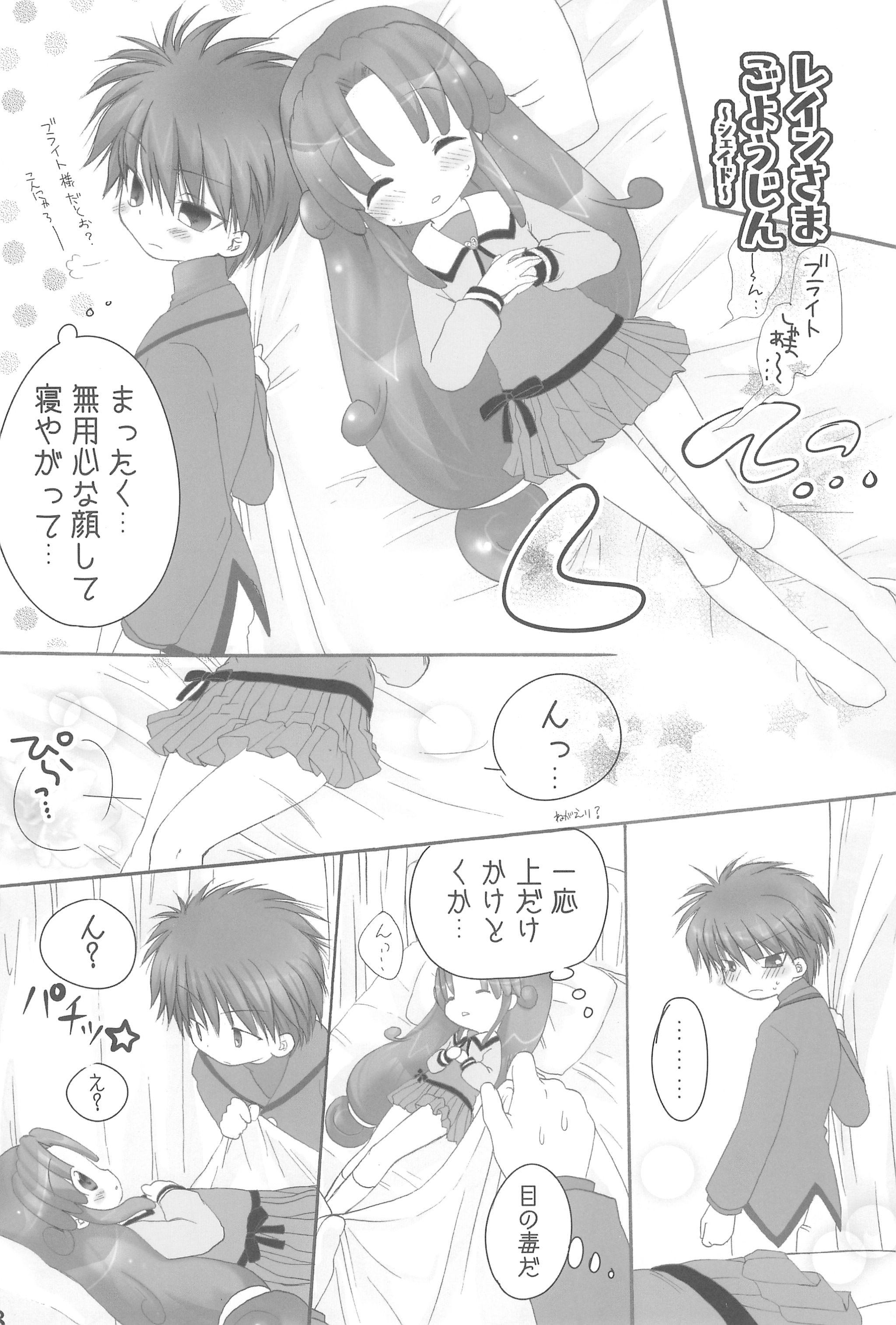 Rein-sama, Goyoujin! 7