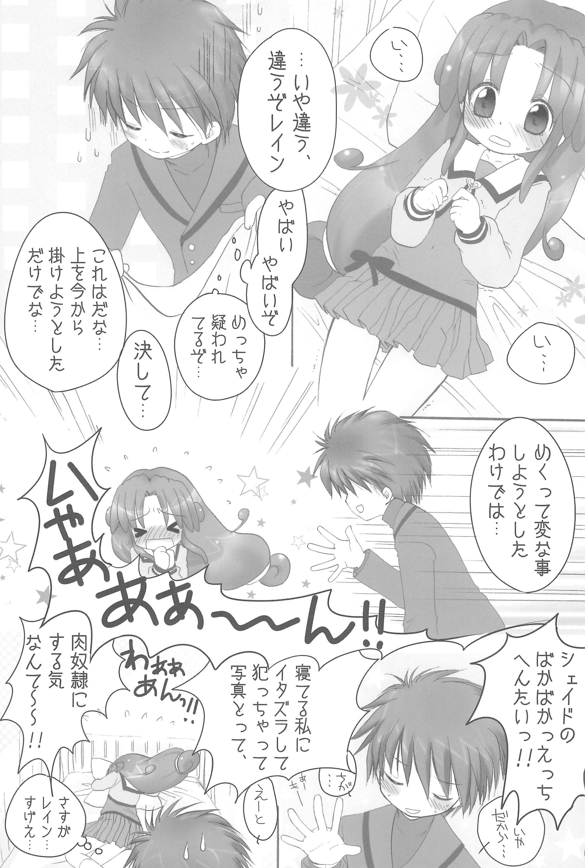 Rein-sama, Goyoujin! 8