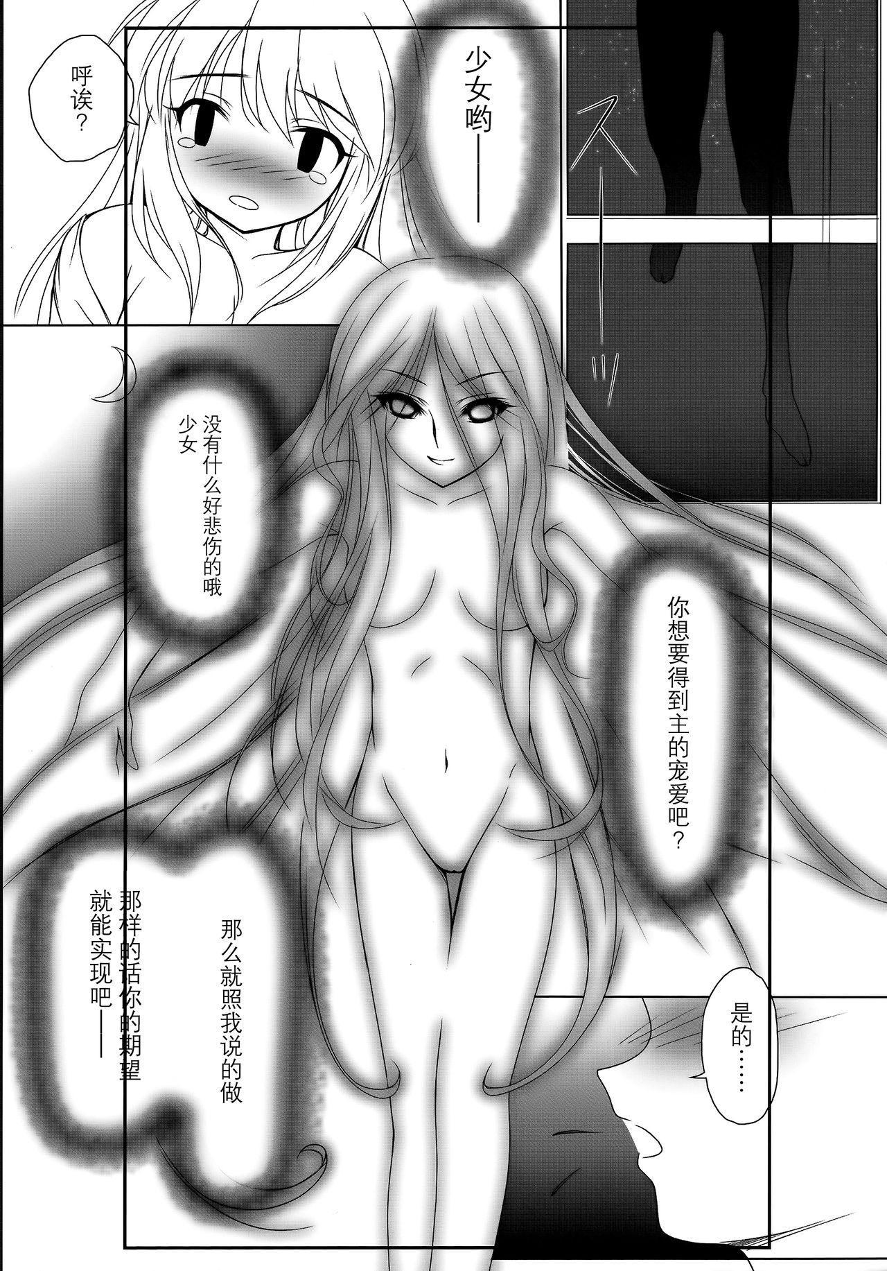 Ore no Kyohou ni Kongou-gata ga Meromero Sugiru!! 22