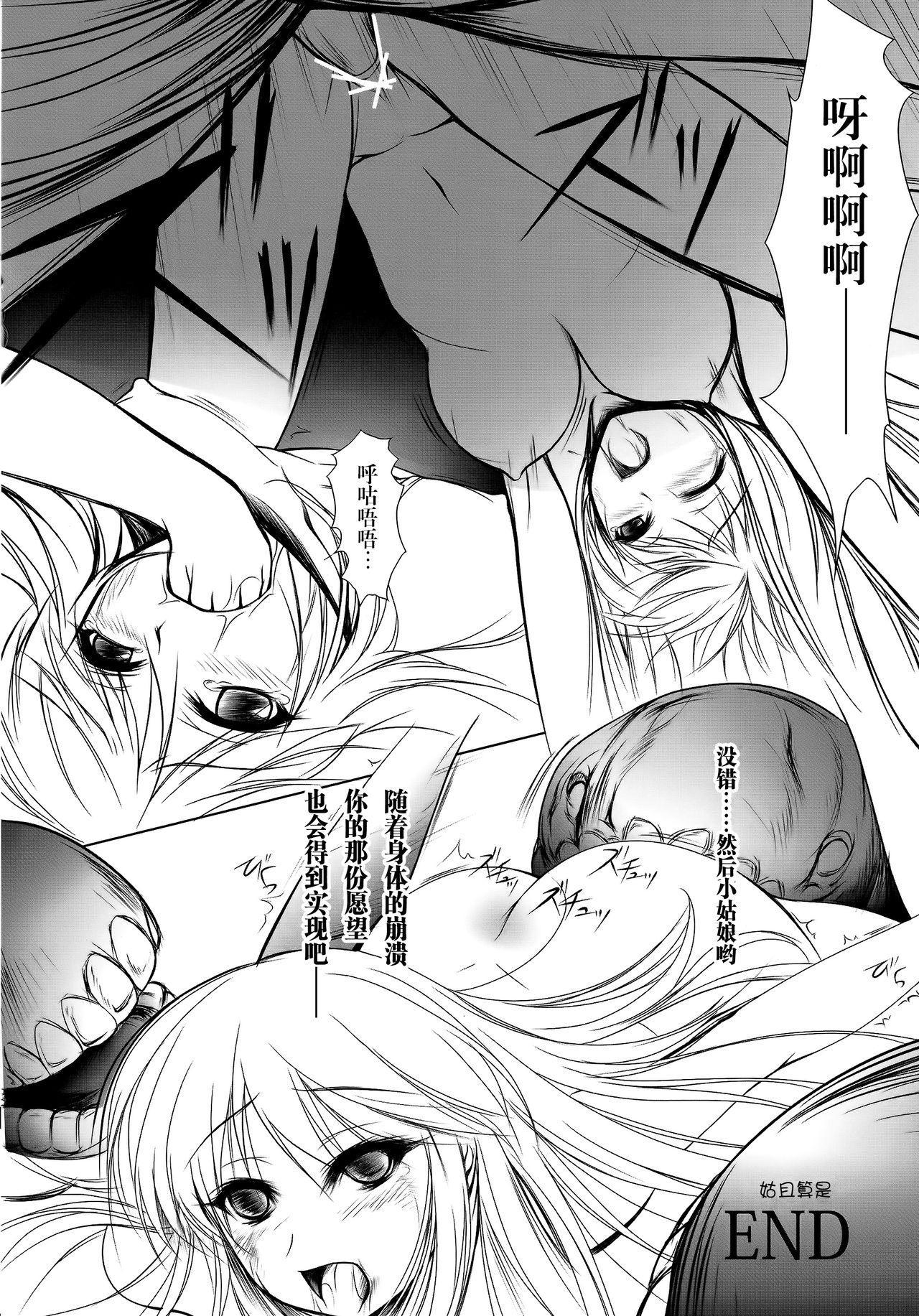 Ore no Kyohou ni Kongou-gata ga Meromero Sugiru!! 27