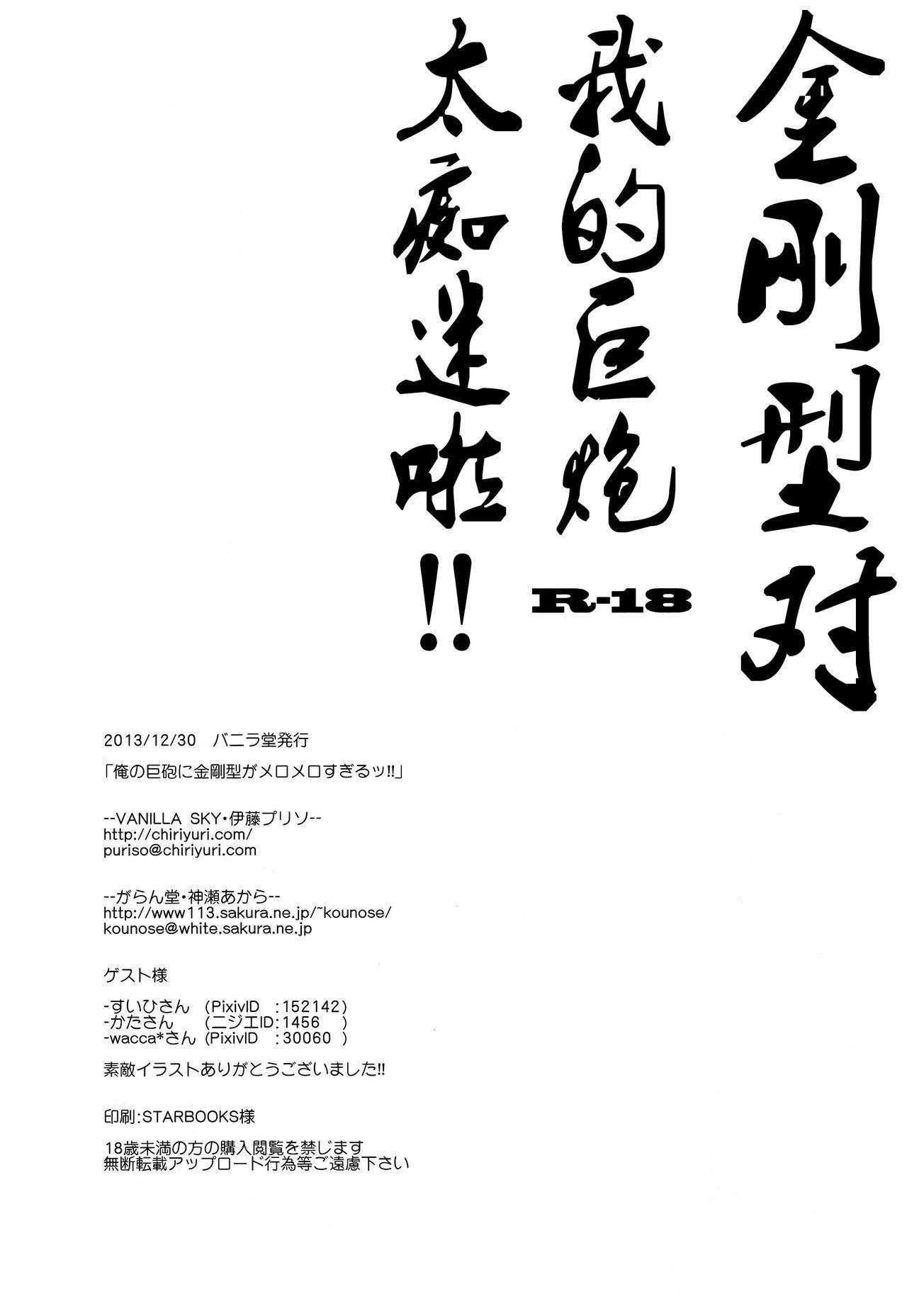 Ore no Kyohou ni Kongou-gata ga Meromero Sugiru!! 31