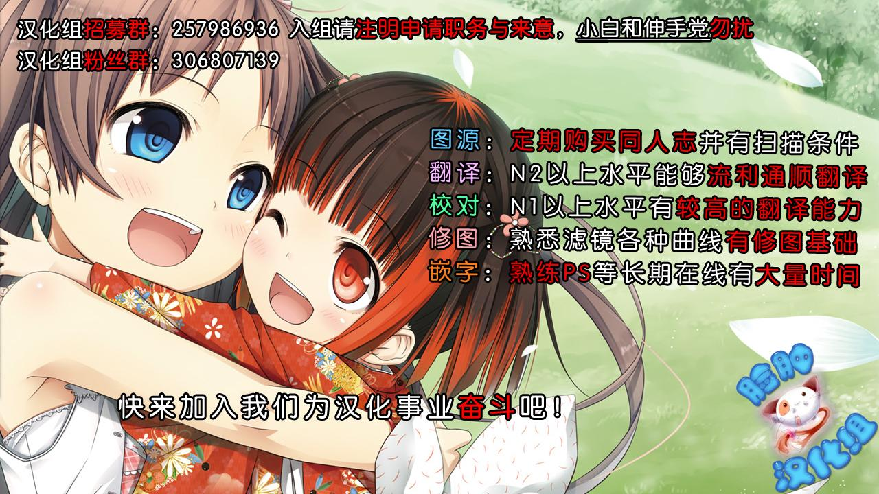 Ore no Kyohou ni Kongou-gata ga Meromero Sugiru!! 34