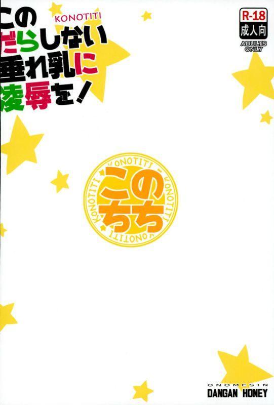Kono Darashinai Tarechichi ni Ryoujoku o! 26