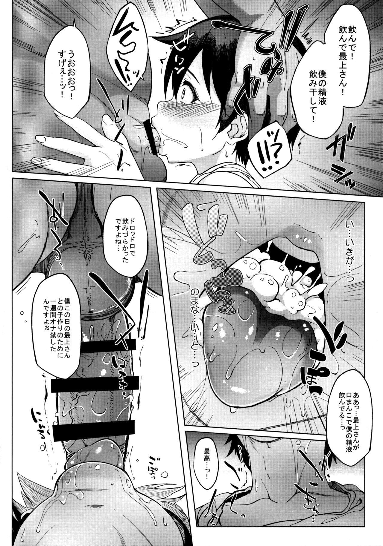 Juujunyoukan Mogami 9