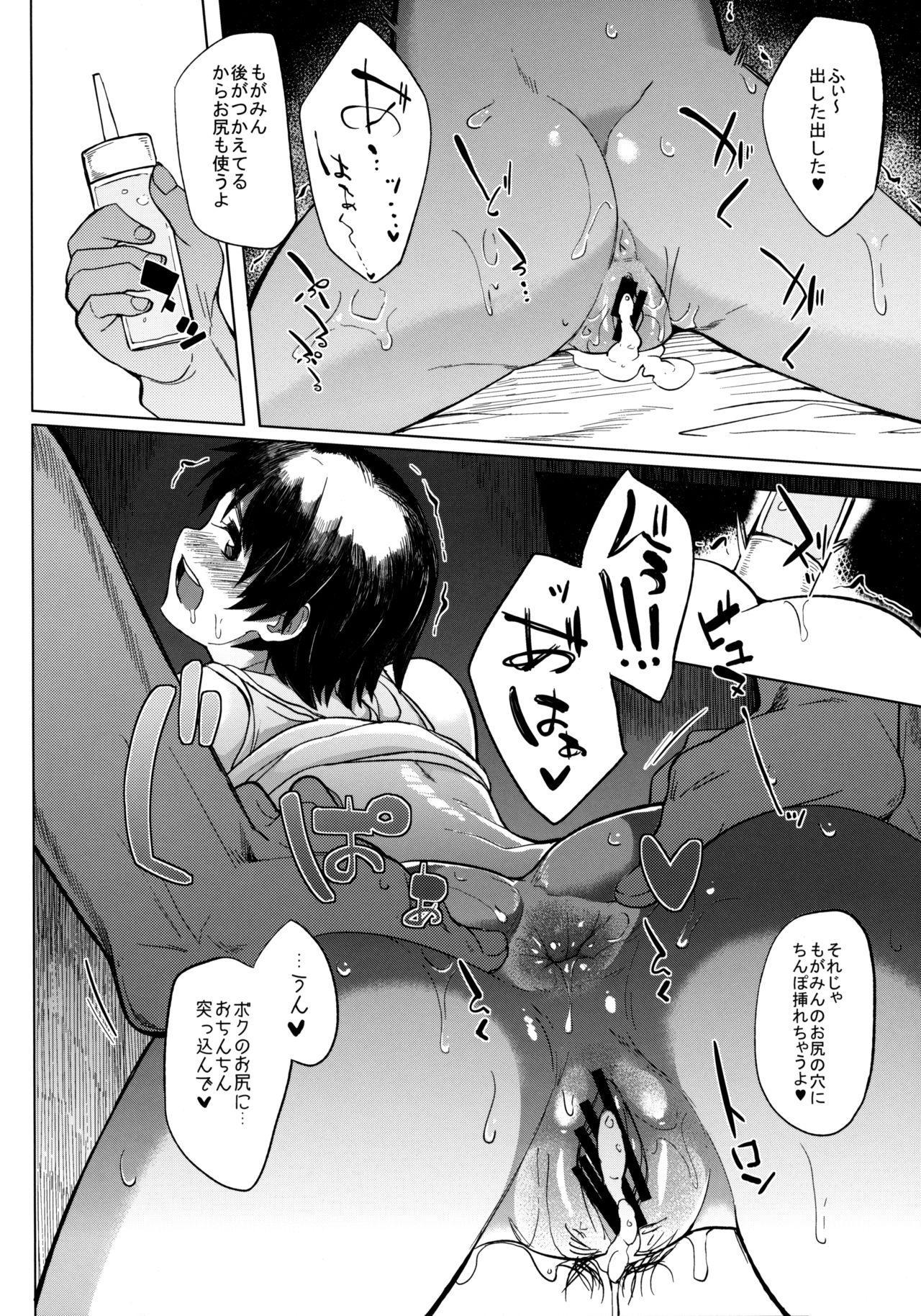 Juujunyoukan Mogami 15