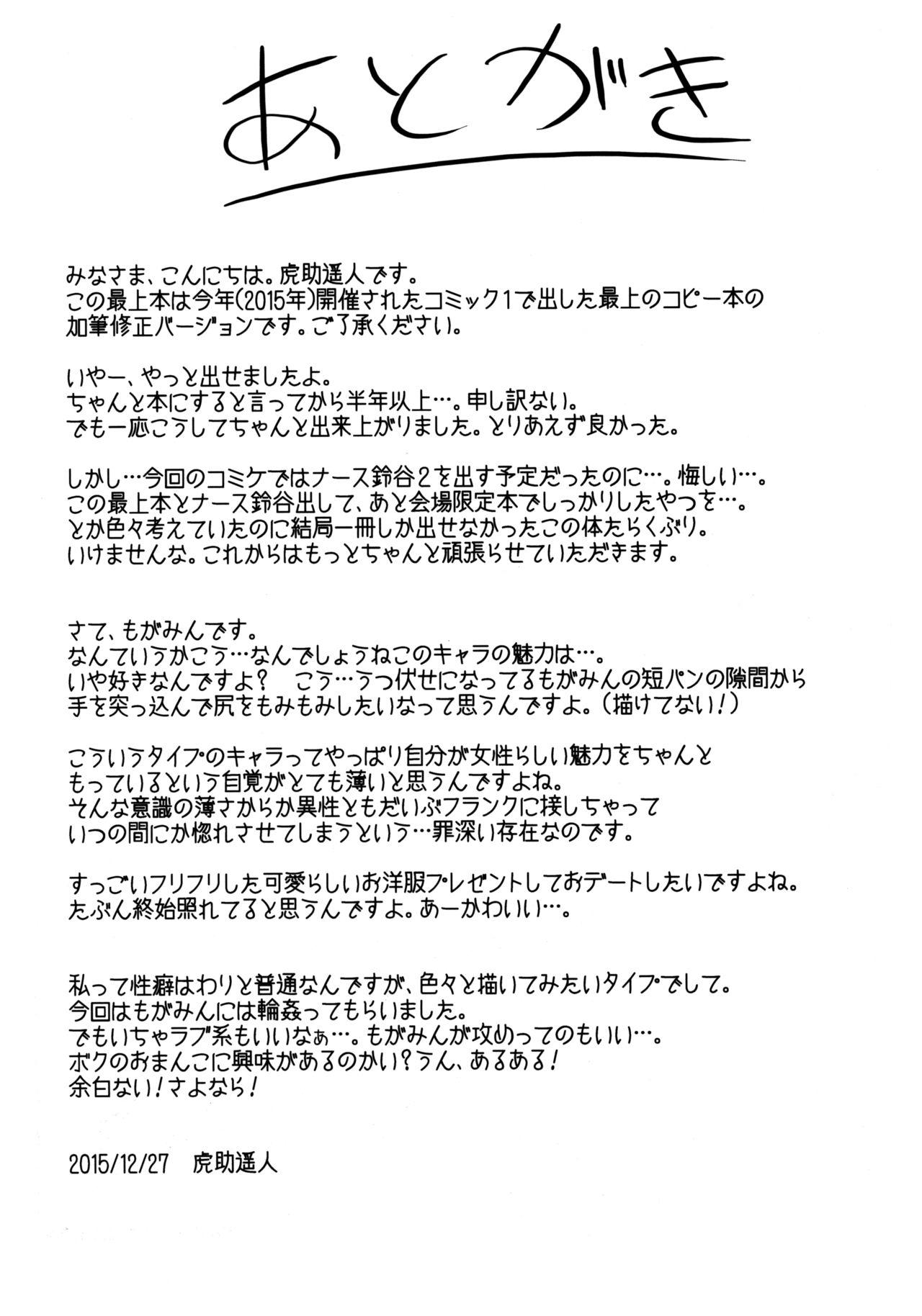Juujunyoukan Mogami 20