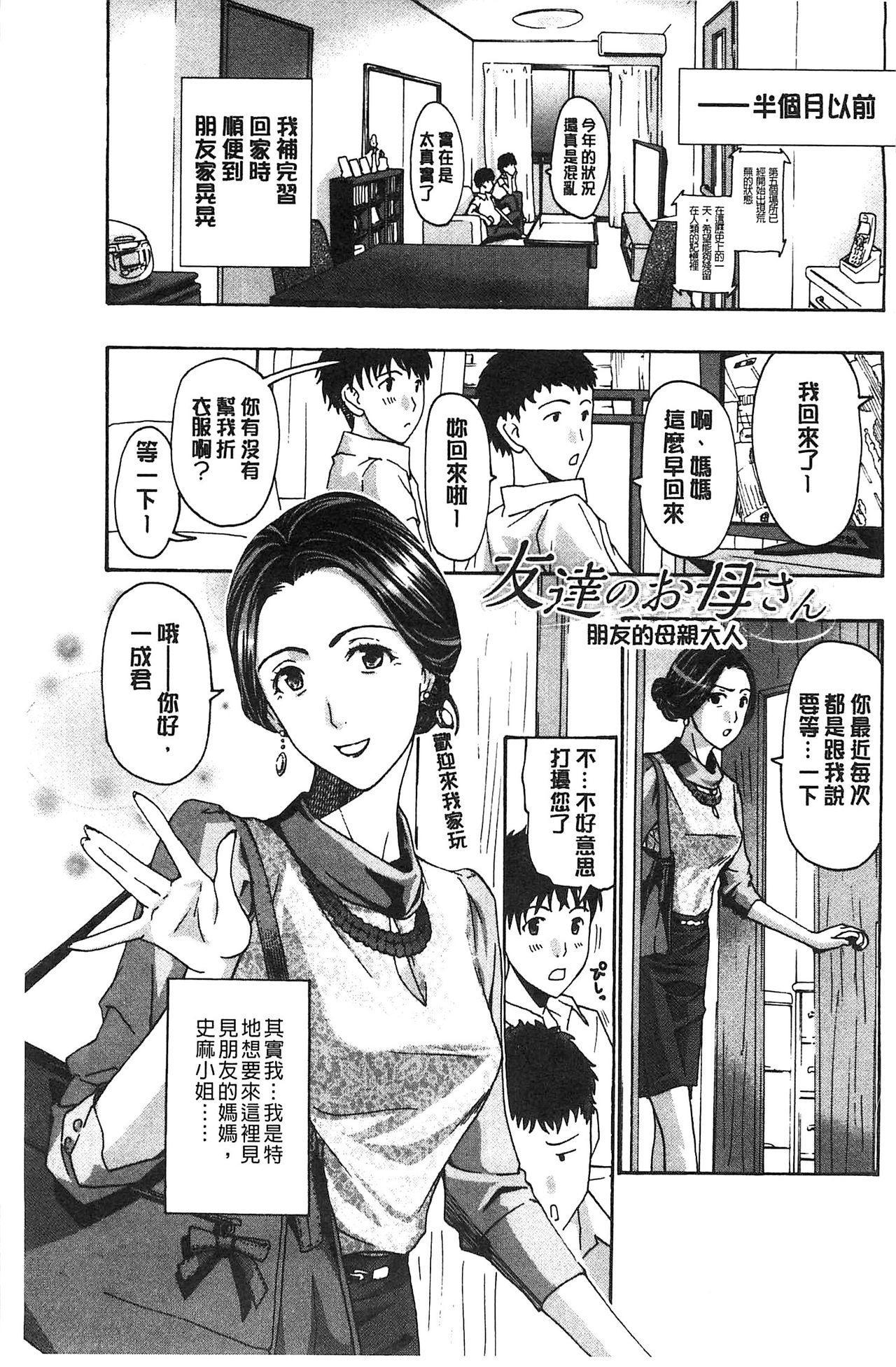 Watashito Iikoto Shiyo? 9