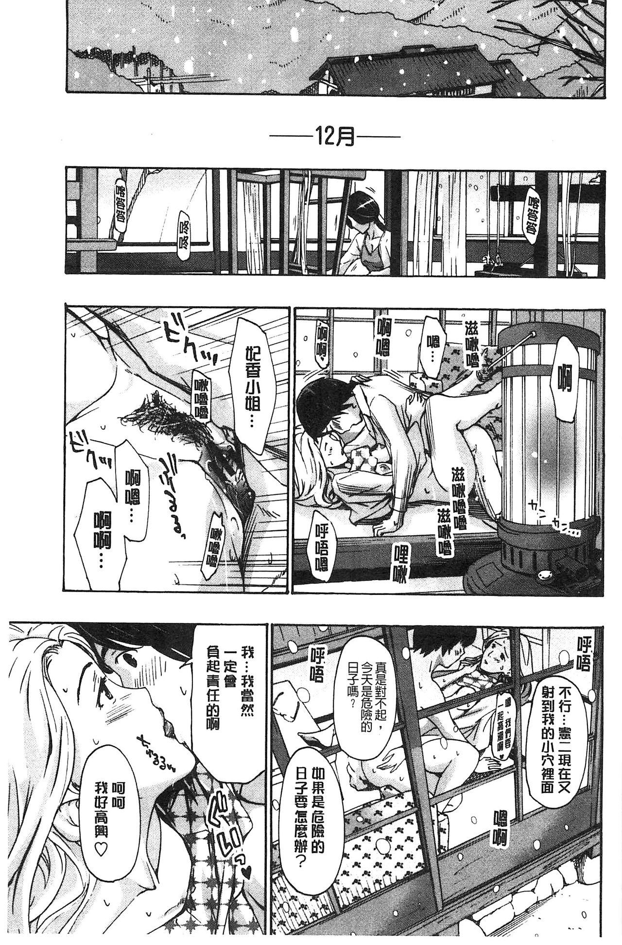 Watashito Iikoto Shiyo? 105