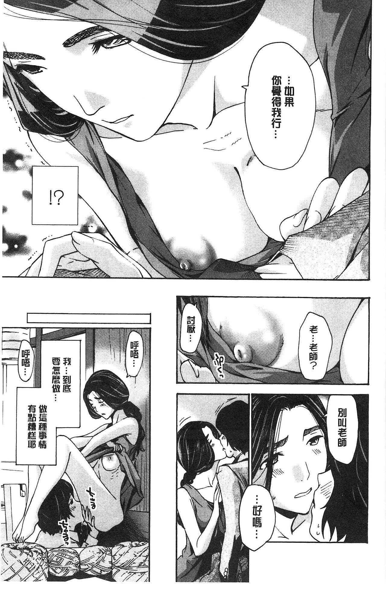 Watashito Iikoto Shiyo? 109