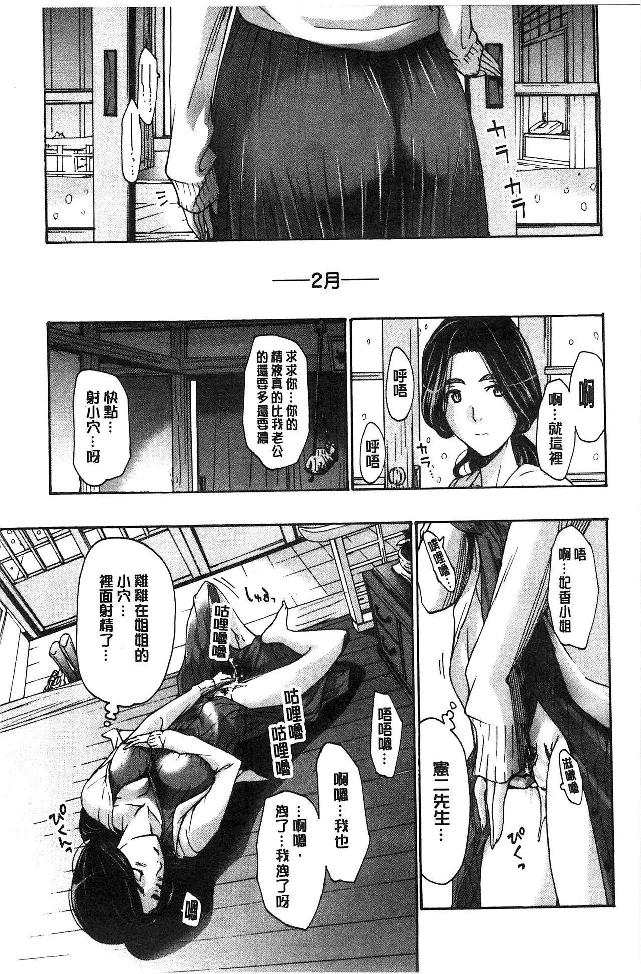 Watashito Iikoto Shiyo? 115
