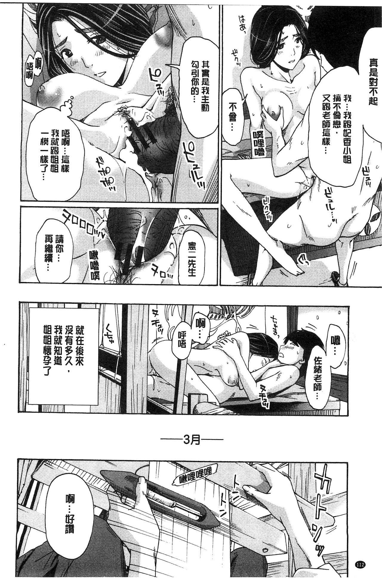 Watashito Iikoto Shiyo? 118