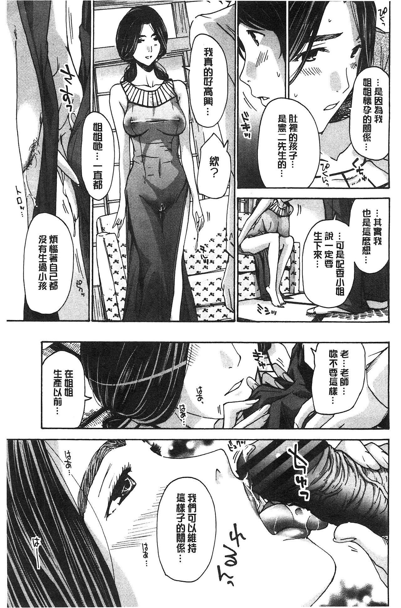 Watashito Iikoto Shiyo? 121