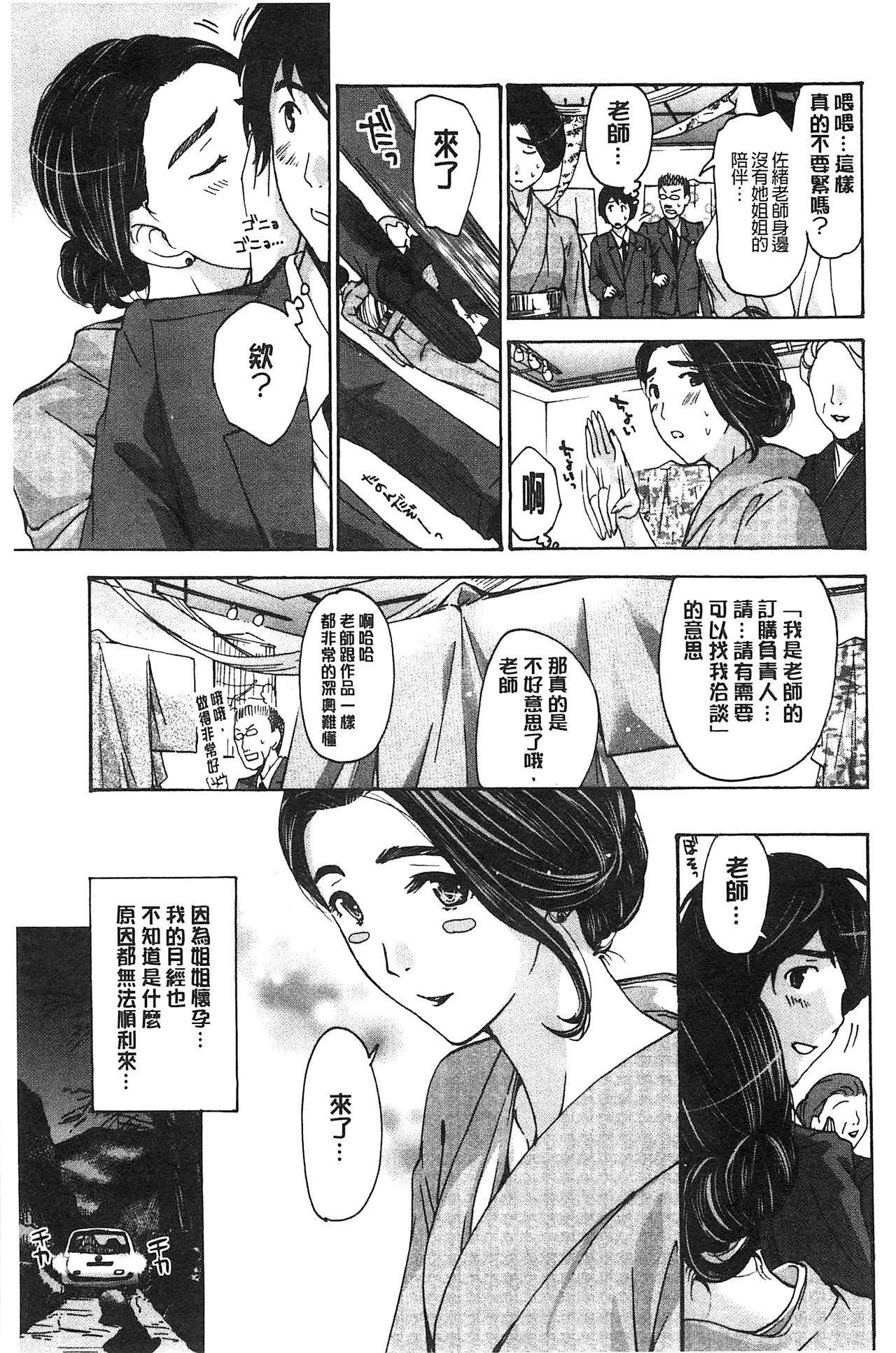 Watashito Iikoto Shiyo? 125