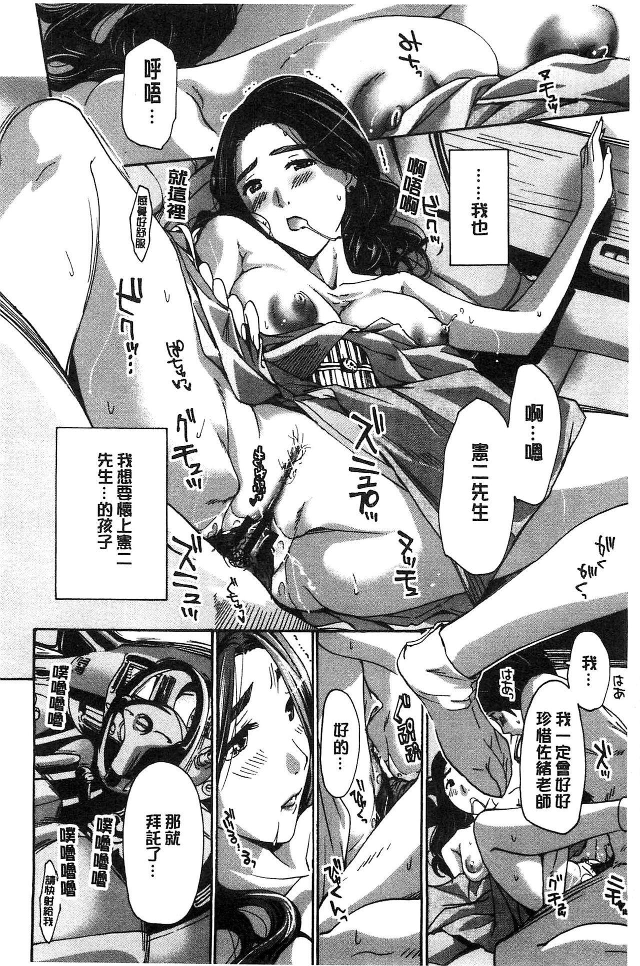 Watashito Iikoto Shiyo? 126