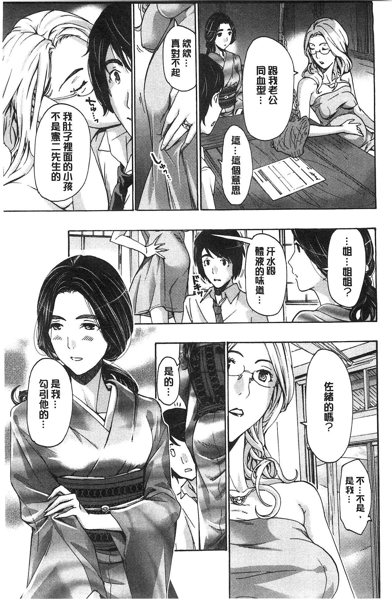 Watashito Iikoto Shiyo? 129