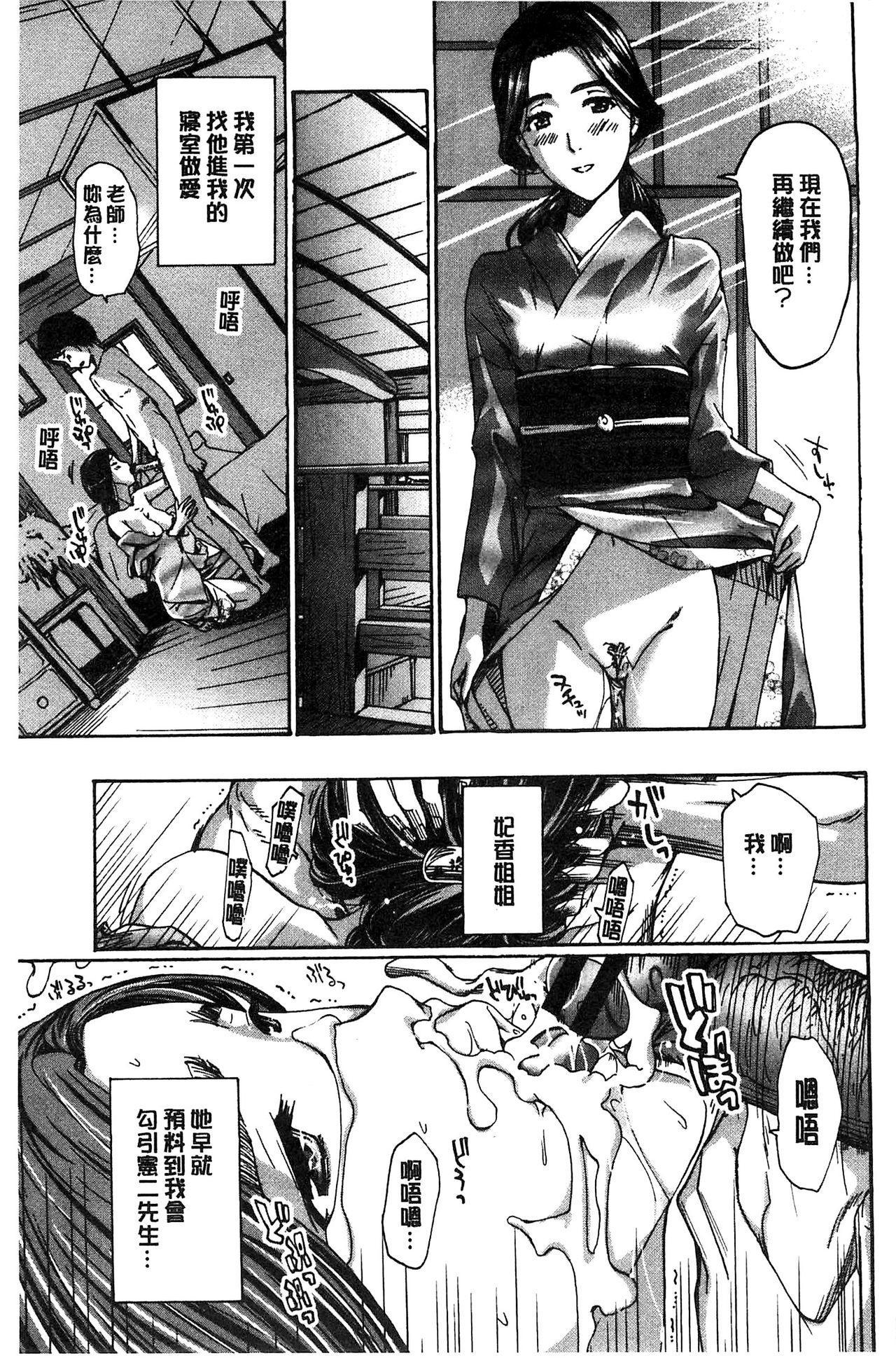 Watashito Iikoto Shiyo? 131