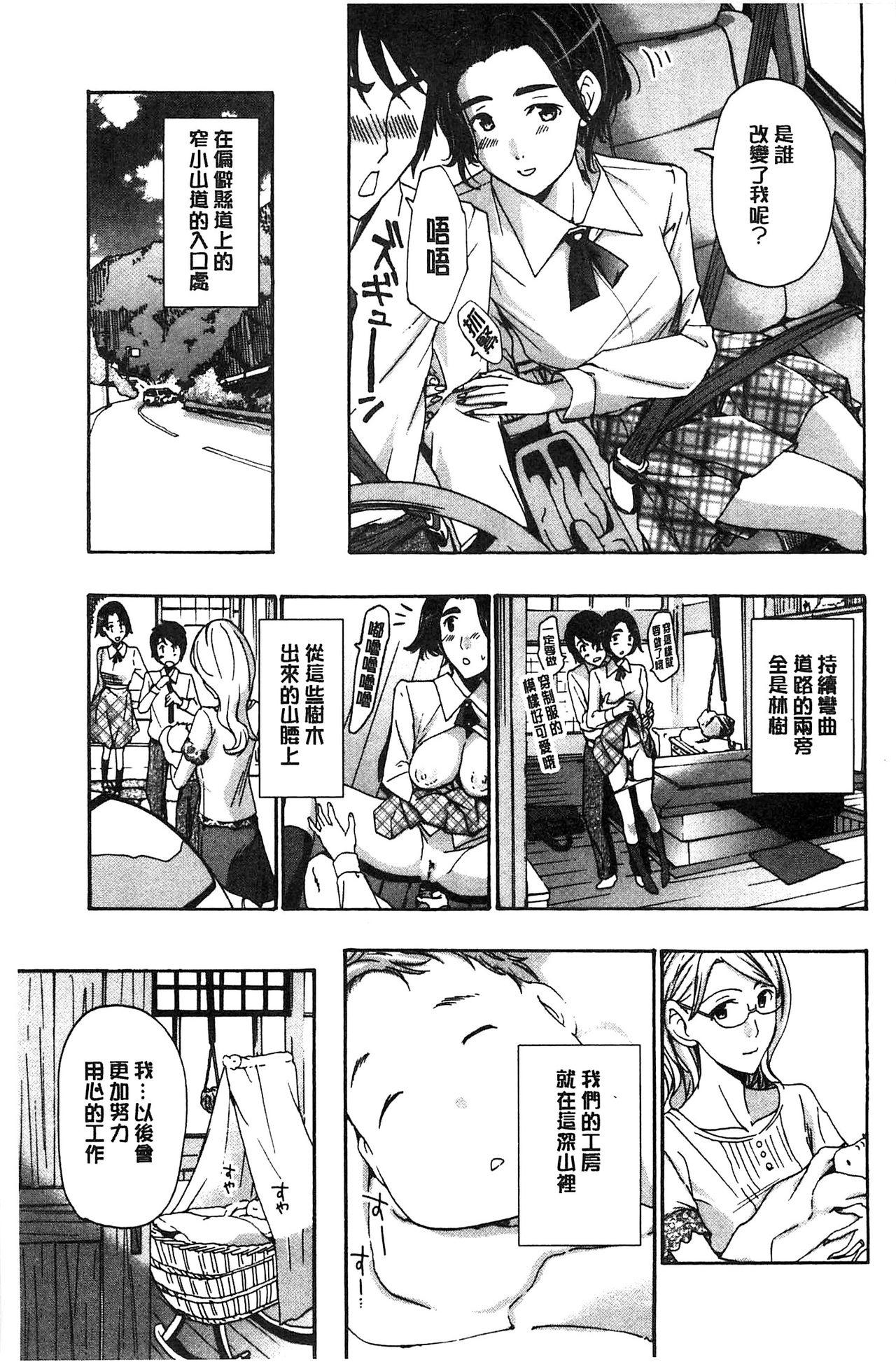 Watashito Iikoto Shiyo? 155
