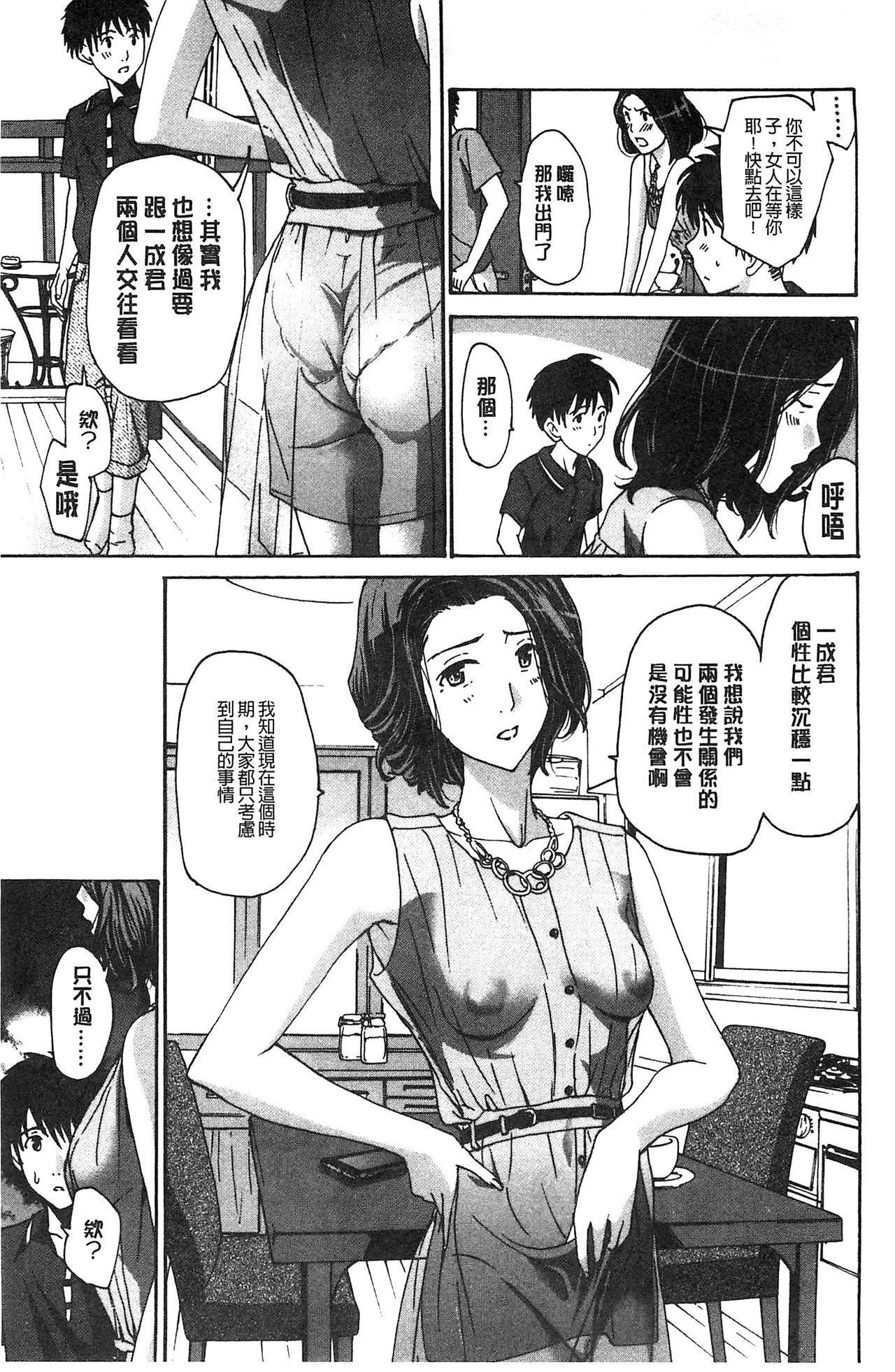 Watashito Iikoto Shiyo? 15