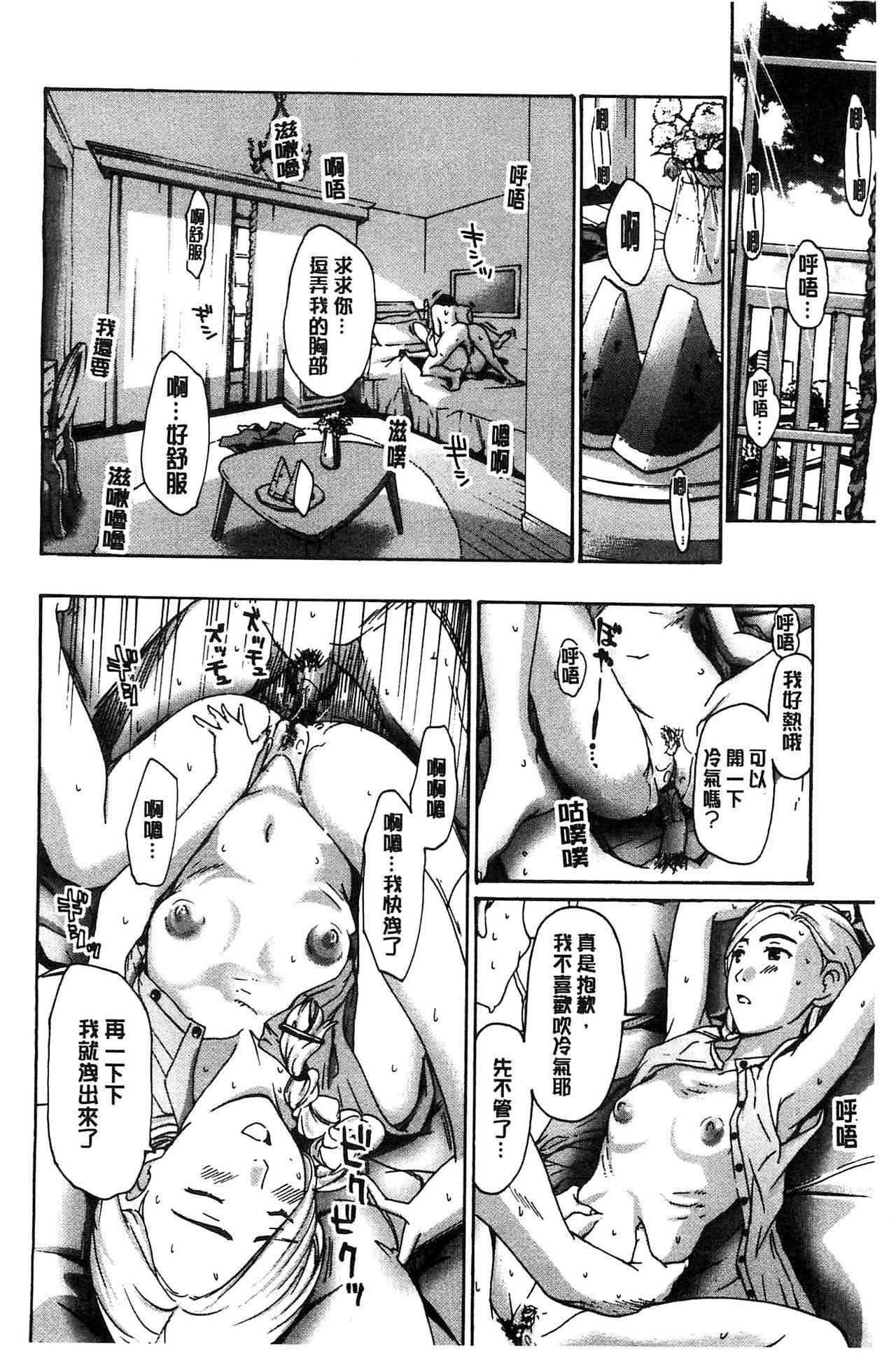 Watashito Iikoto Shiyo? 162