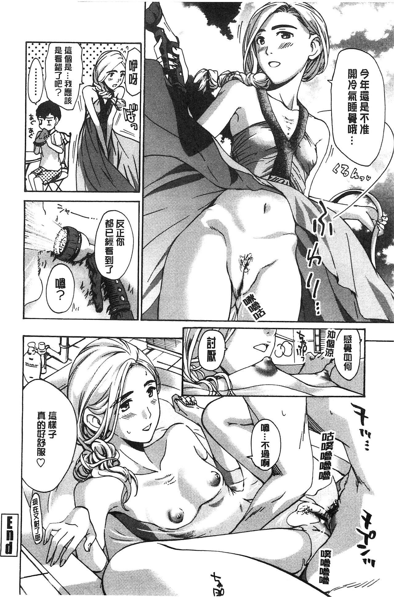 Watashito Iikoto Shiyo? 178