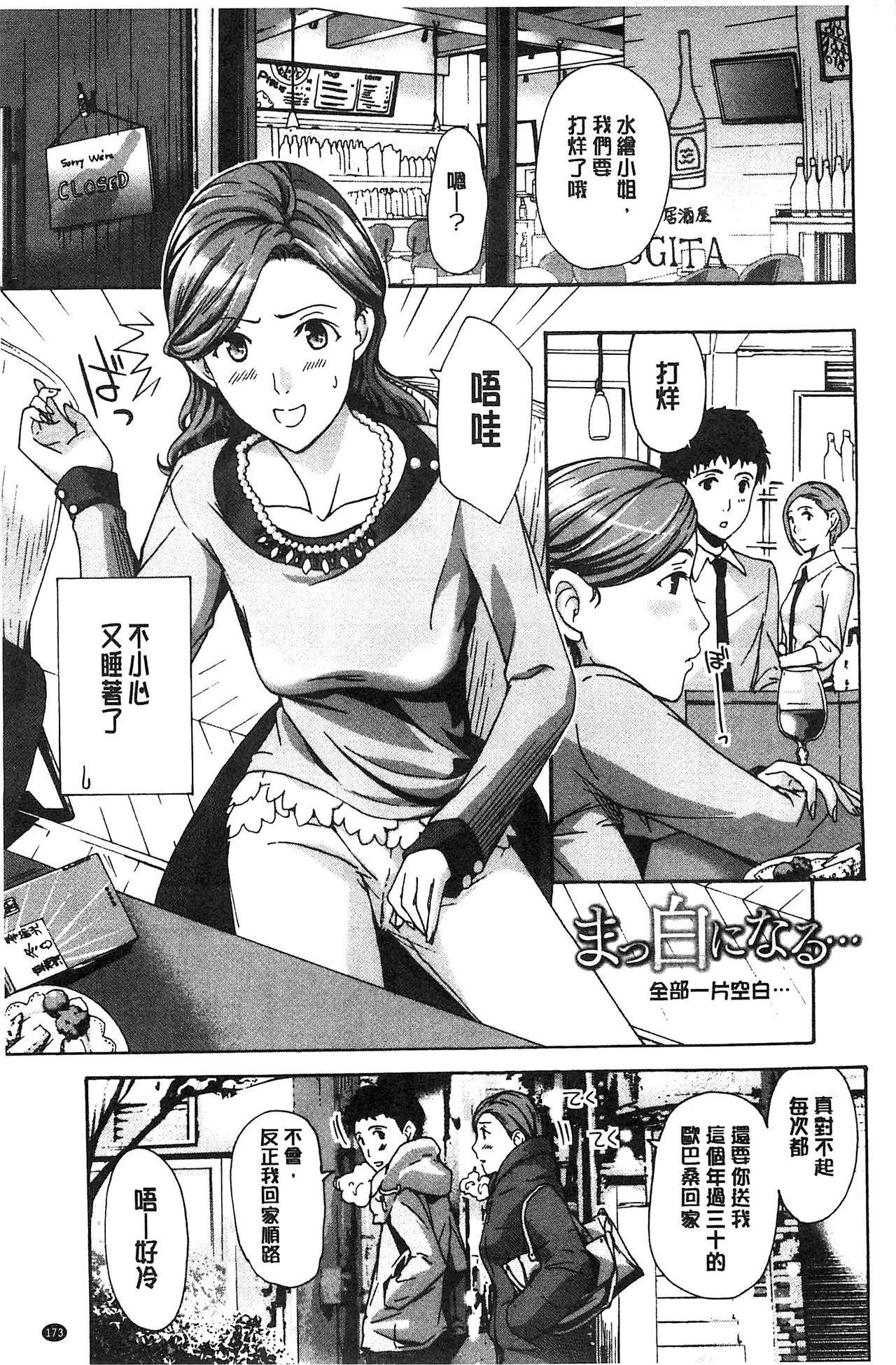 Watashito Iikoto Shiyo? 179