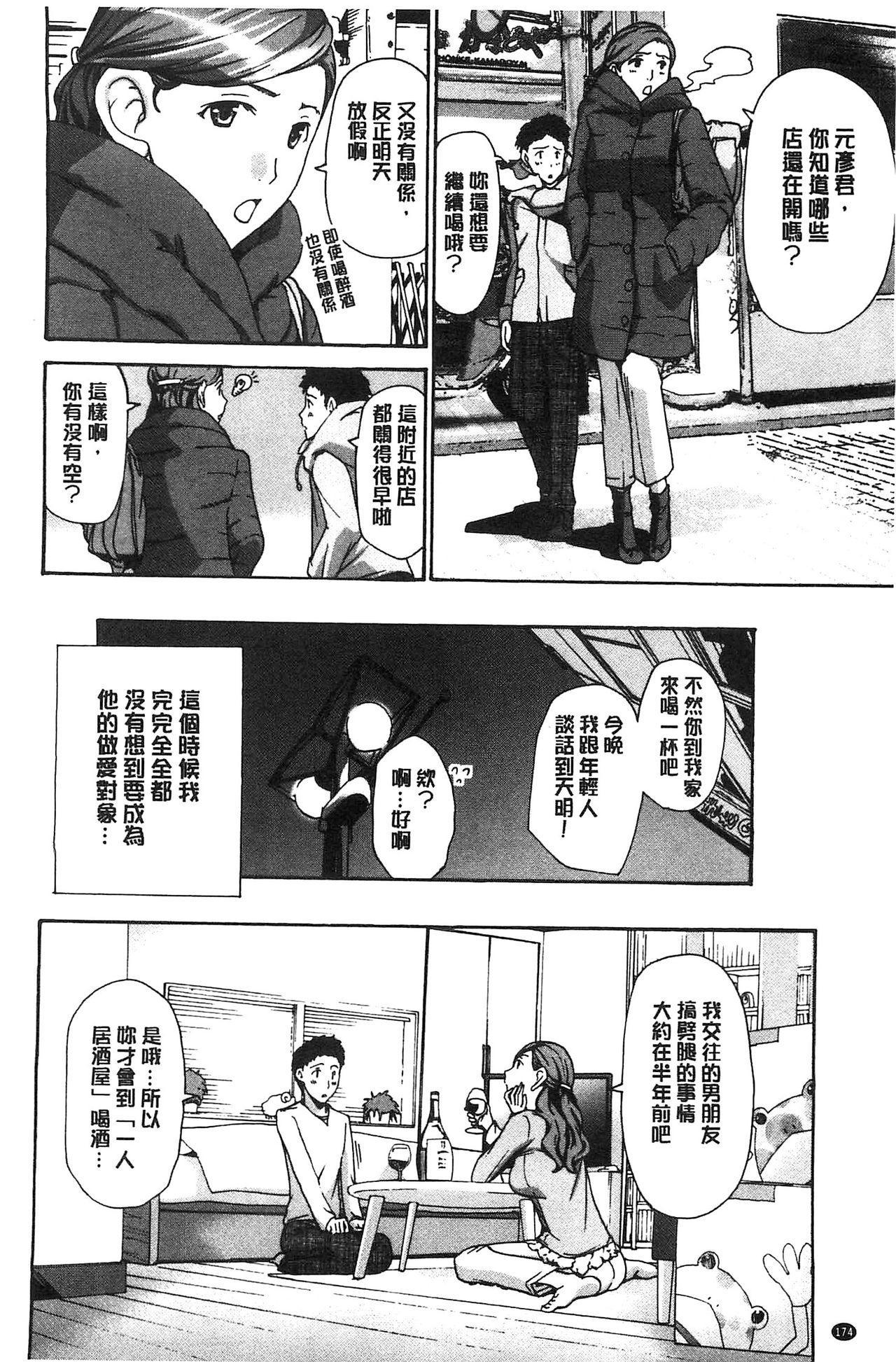 Watashito Iikoto Shiyo? 180