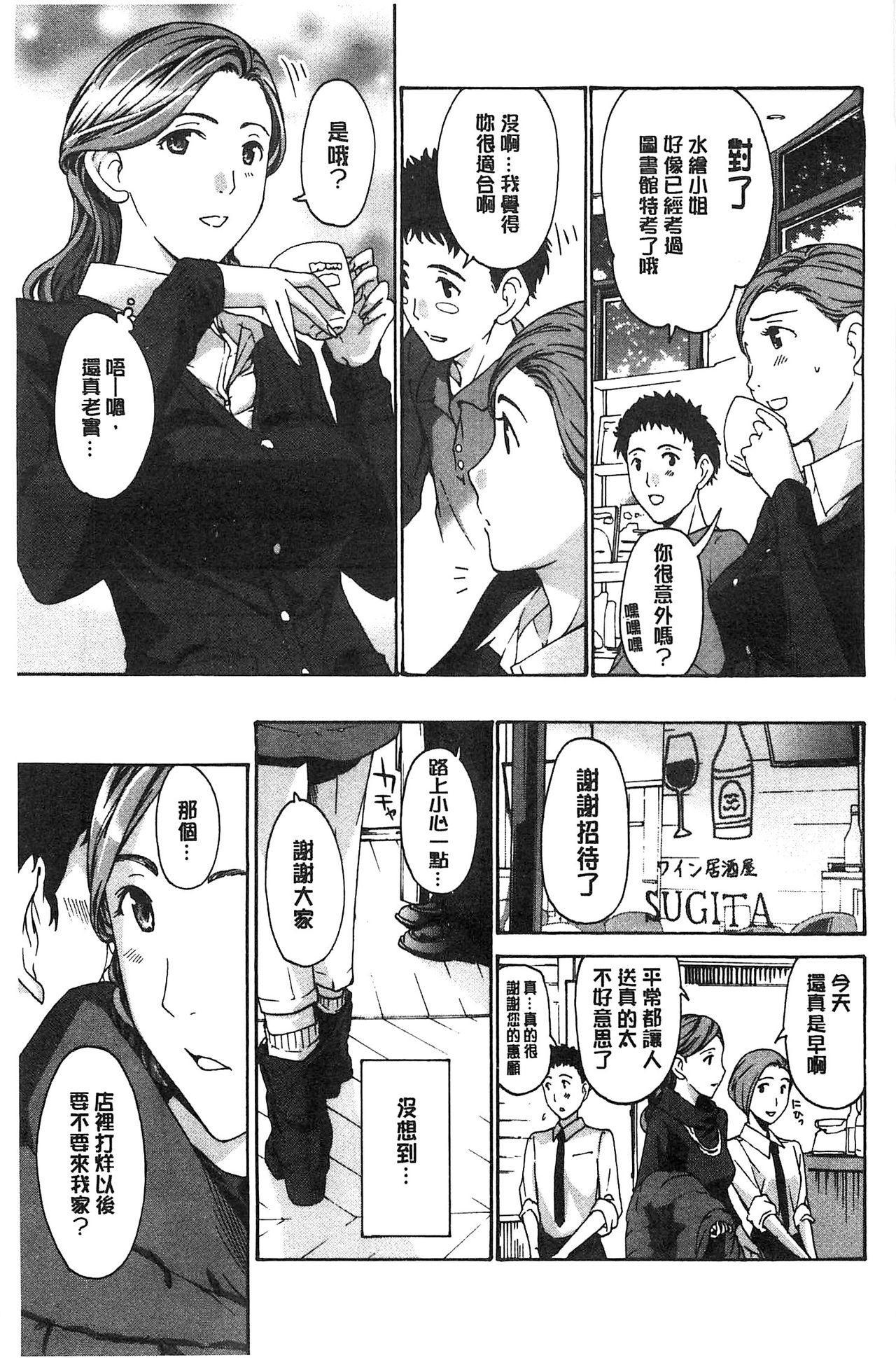 Watashito Iikoto Shiyo? 187