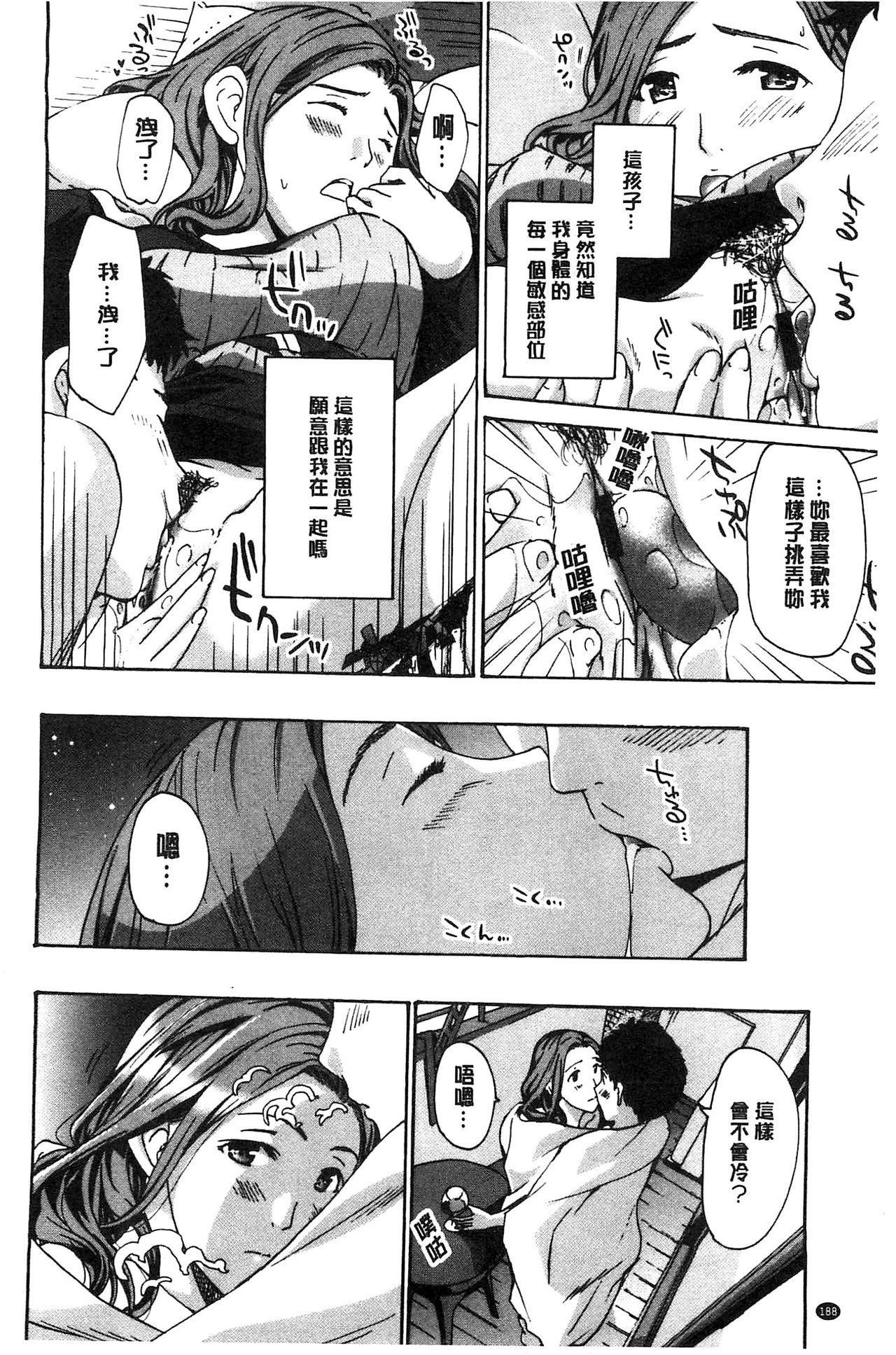 Watashito Iikoto Shiyo? 194