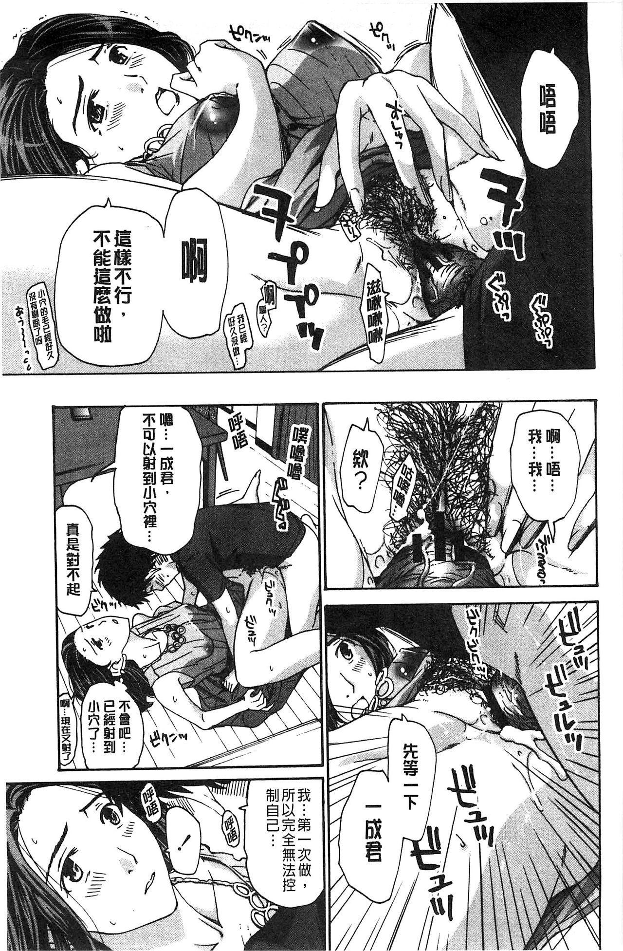 Watashito Iikoto Shiyo? 19