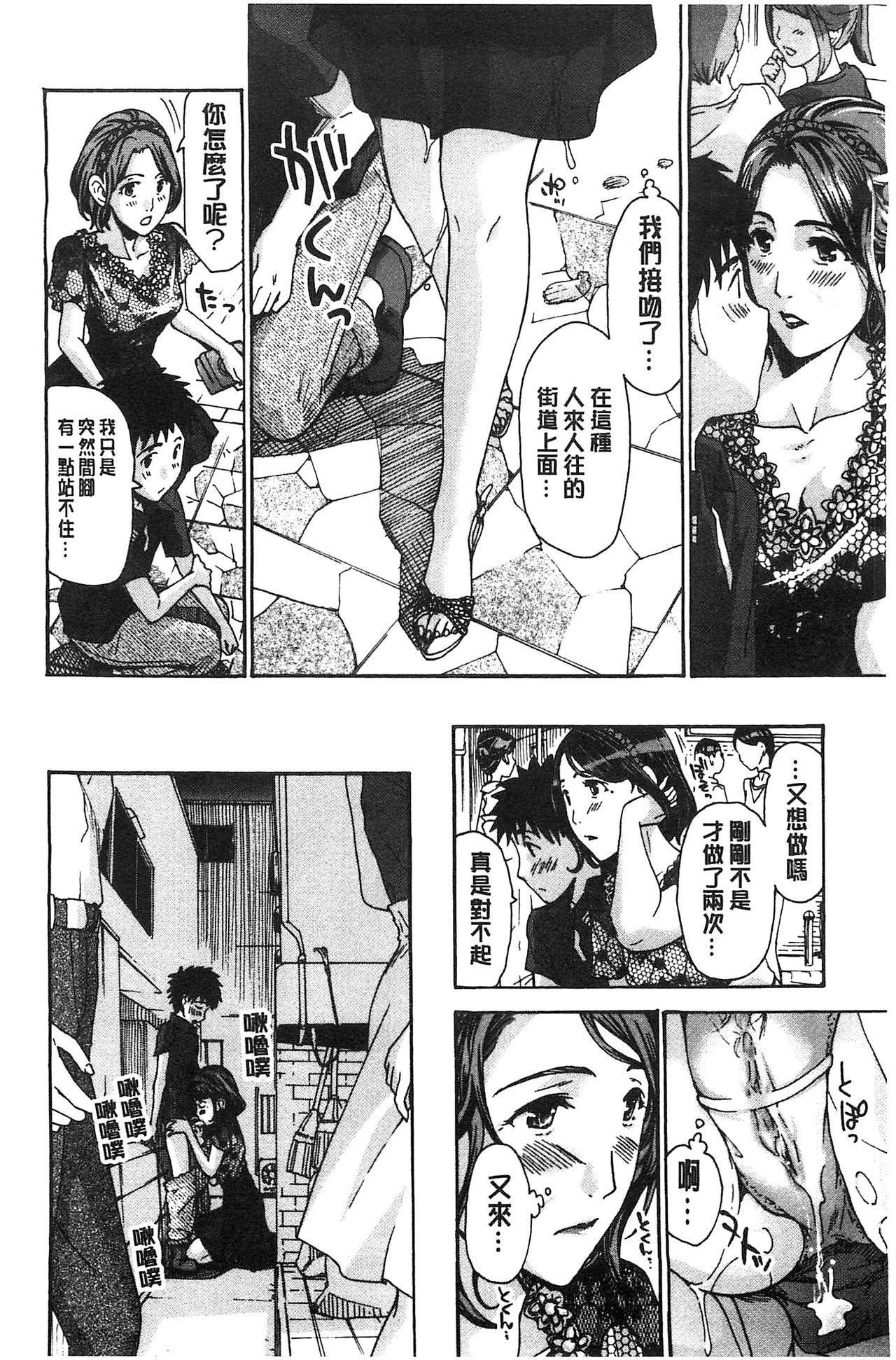 Watashito Iikoto Shiyo? 24