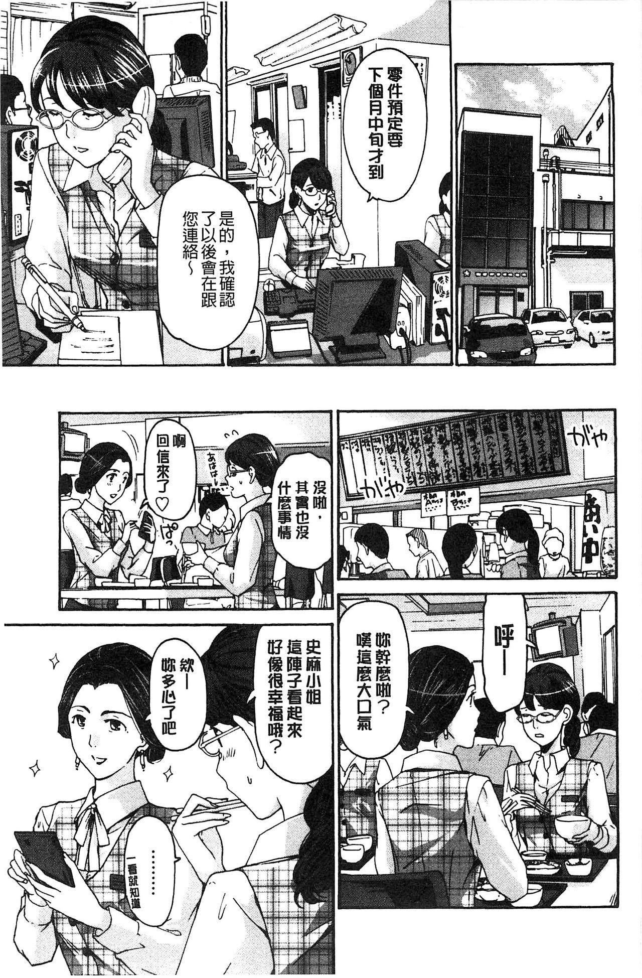 Watashito Iikoto Shiyo? 35
