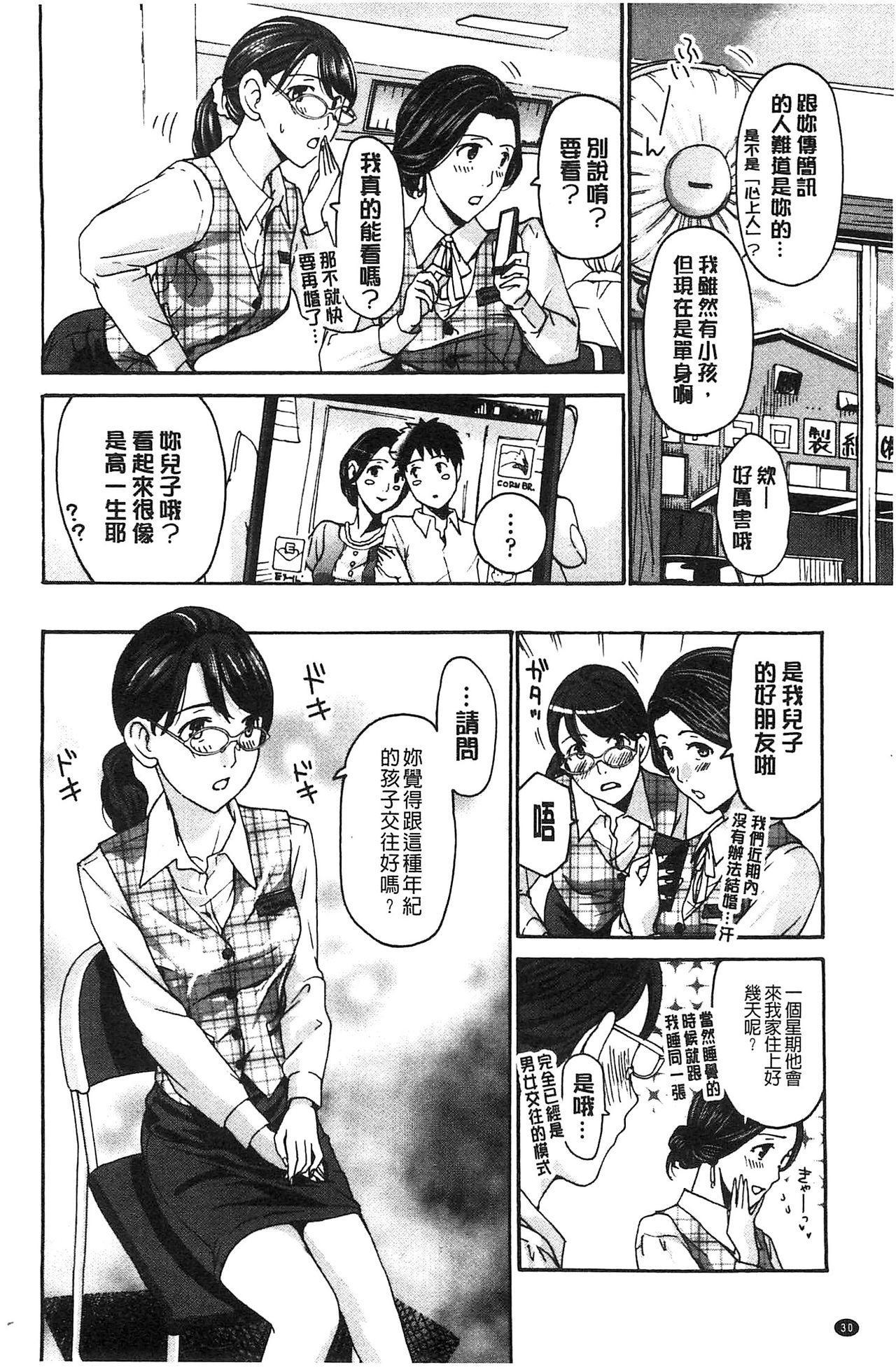 Watashito Iikoto Shiyo? 36