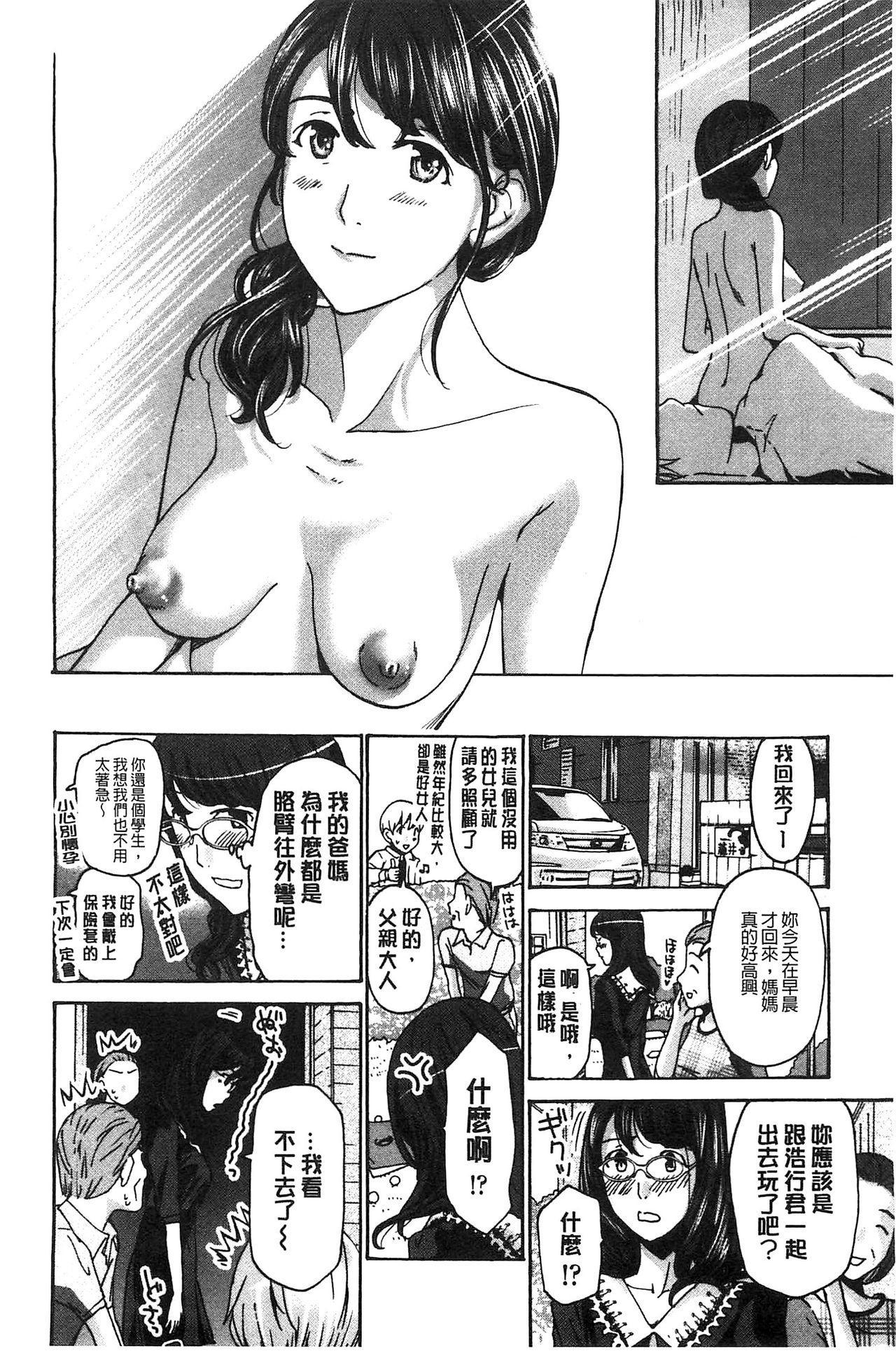 Watashito Iikoto Shiyo? 48