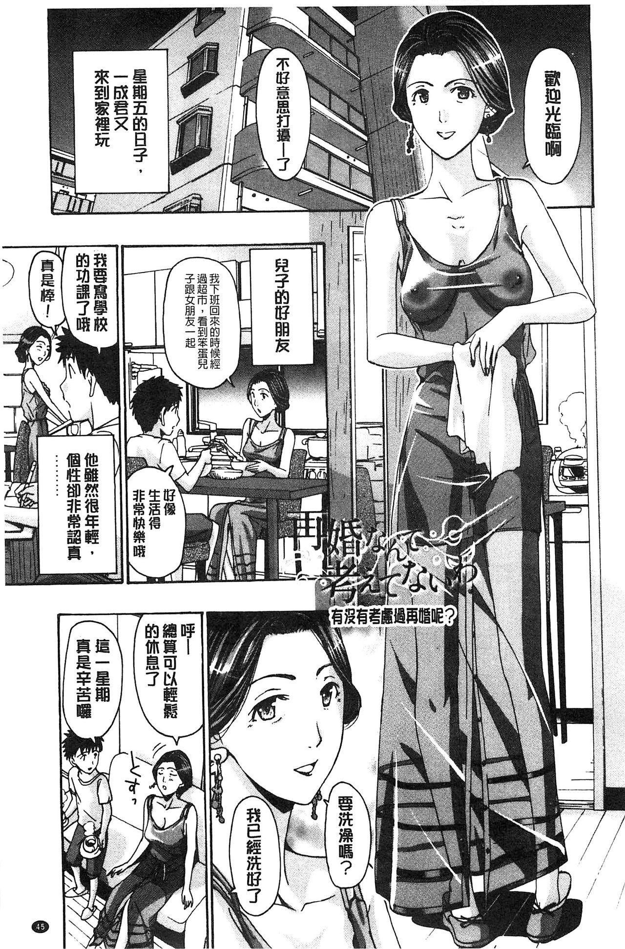 Watashito Iikoto Shiyo? 51