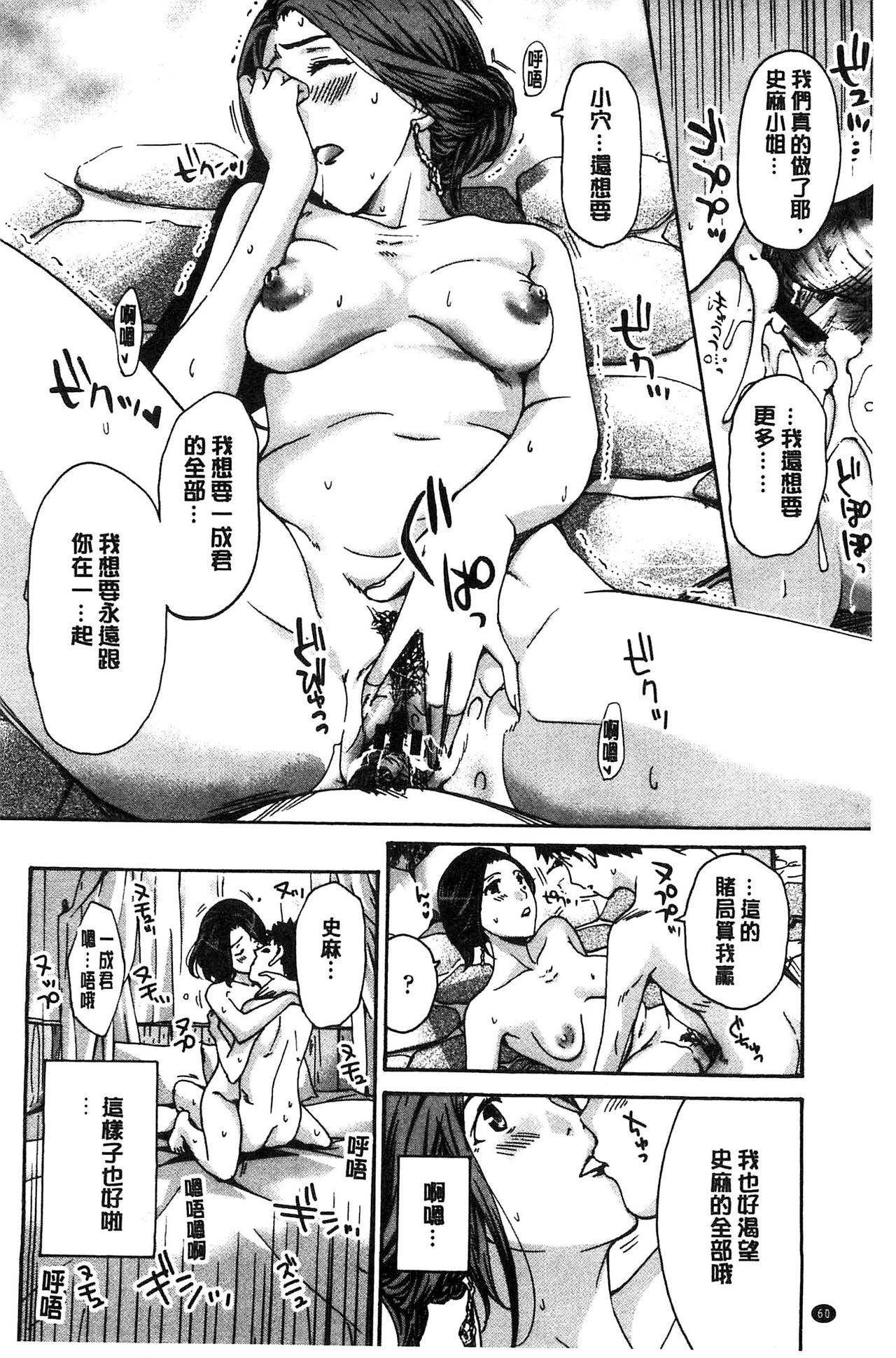 Watashito Iikoto Shiyo? 66