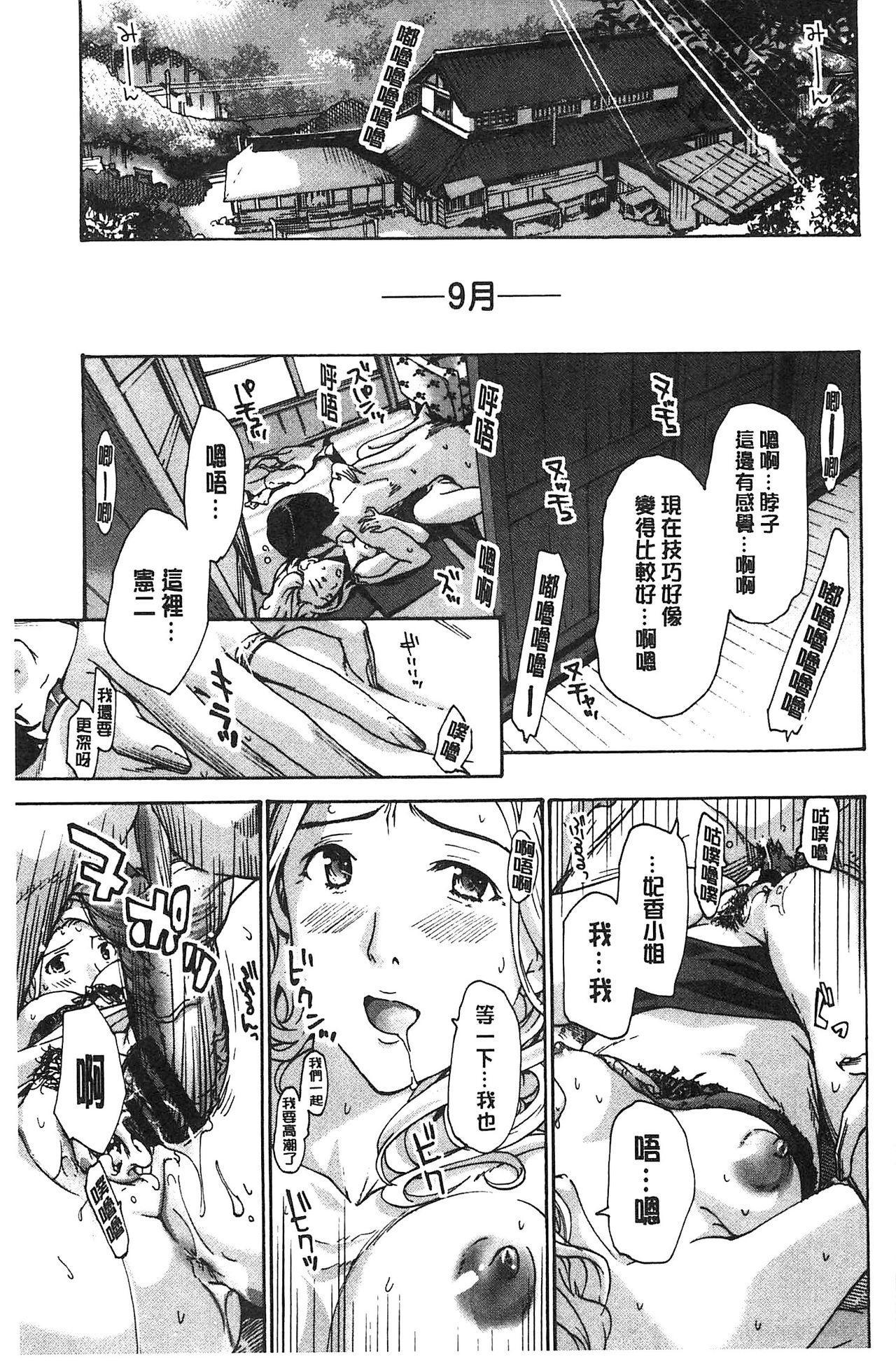 Watashito Iikoto Shiyo? 93