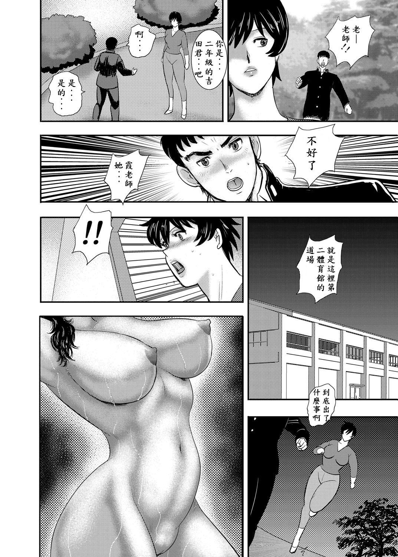 Gakuen no Nie Daiichiwa 9